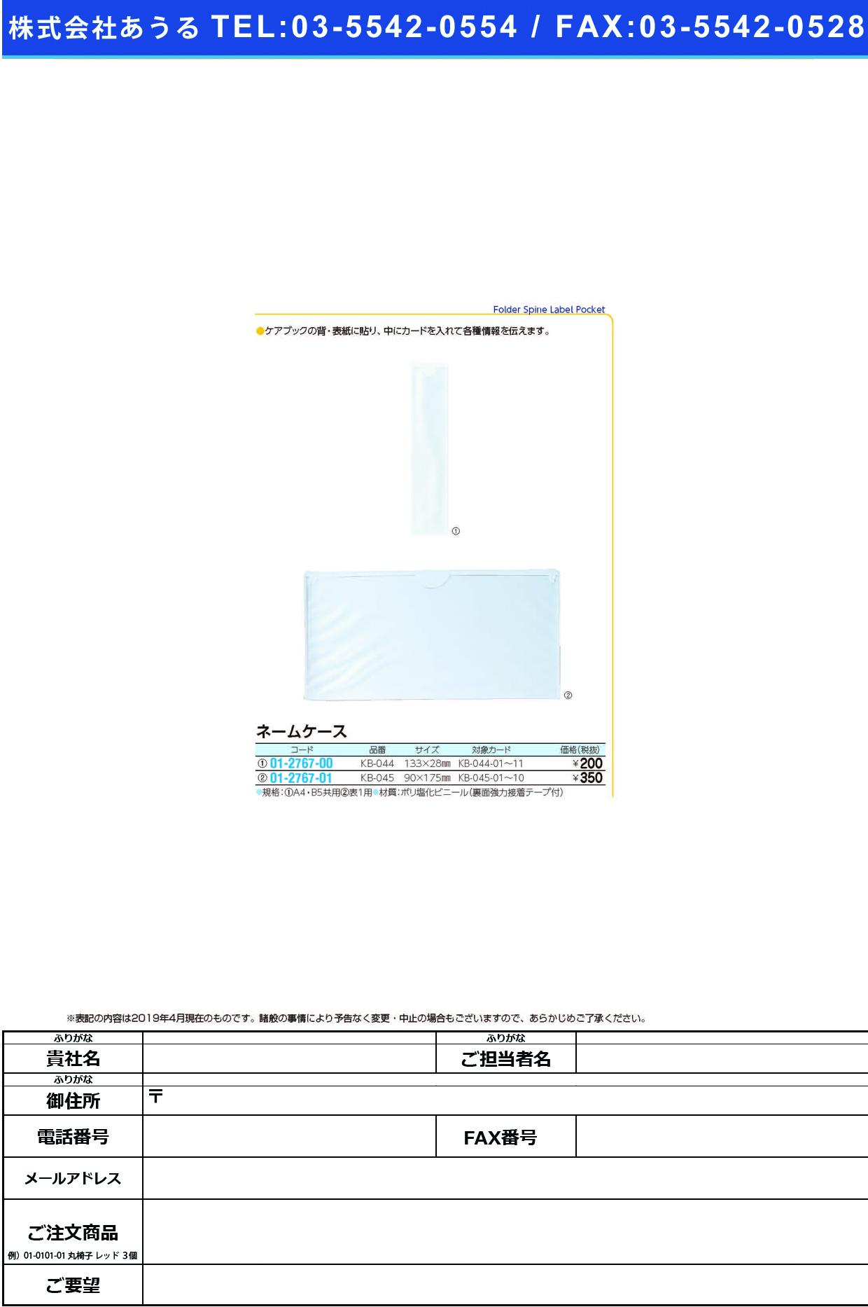 (01-2767-00)ネームケース KB-044 KB044(ケルン)【1枚単位】【2019年カタログ商品】