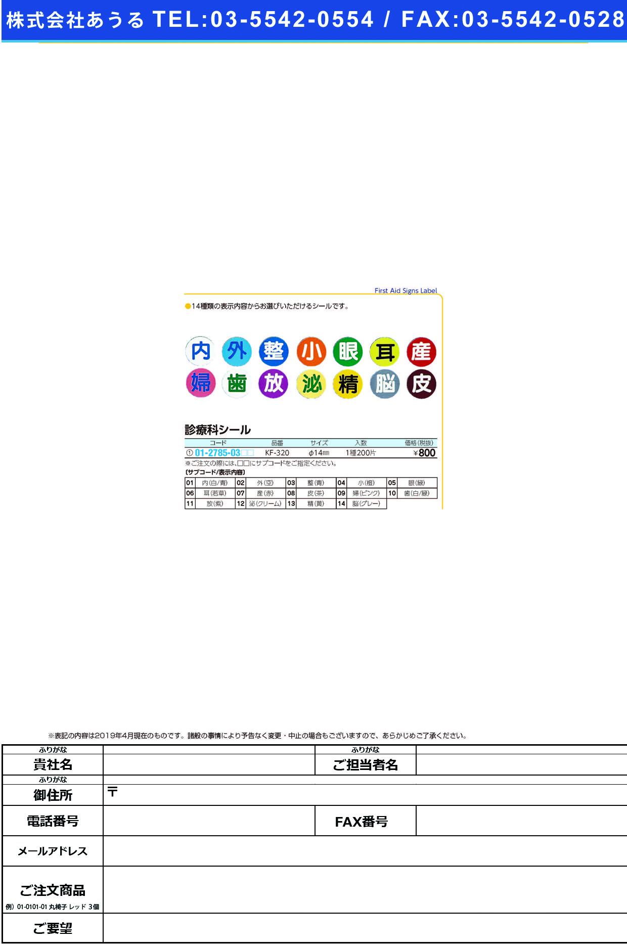 (01-2785-03)診療科シール KF-320(200ヘンイリ) シンリョウカシール 内(白、文字青)(ケルン)【1袋単位】【2019年カタログ商品】