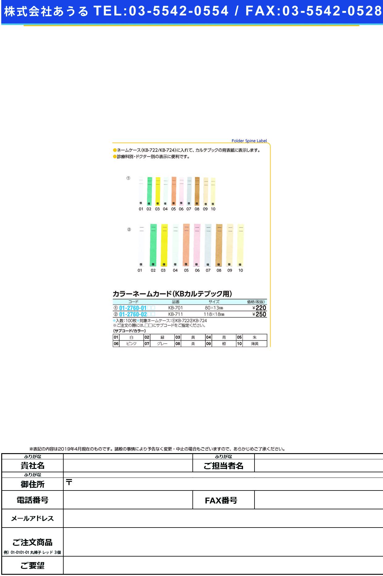 (01-2760-01)カラーネームカード KB-701(100イリ) KB701 白(ケルン)【1袋単位】【2019年カタログ商品】