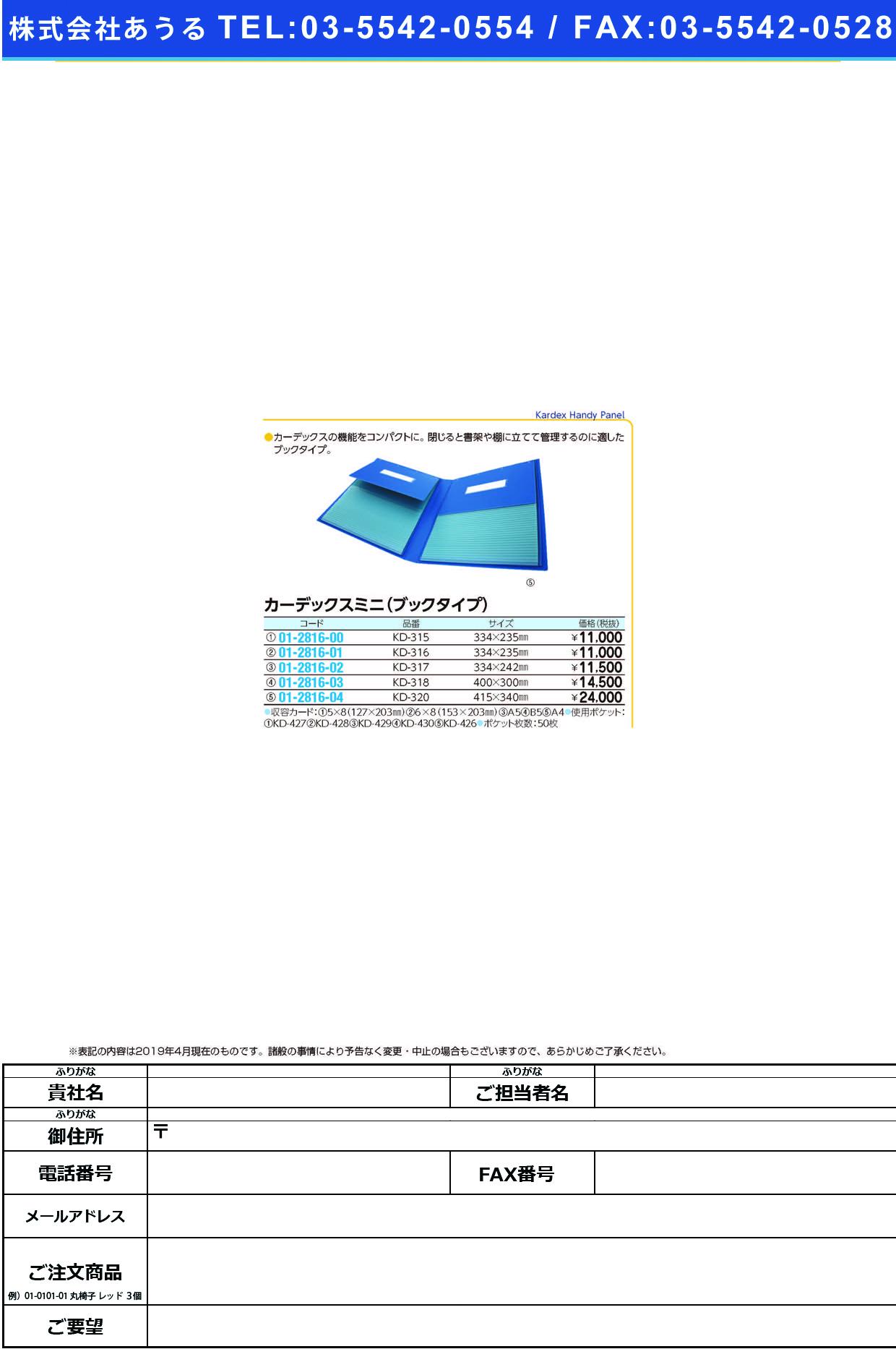 (01-2816-04)カーデックスミニ(ブックタイプ) KD-320 KD320(ケルン)【1冊単位】【2019年カタログ商品】