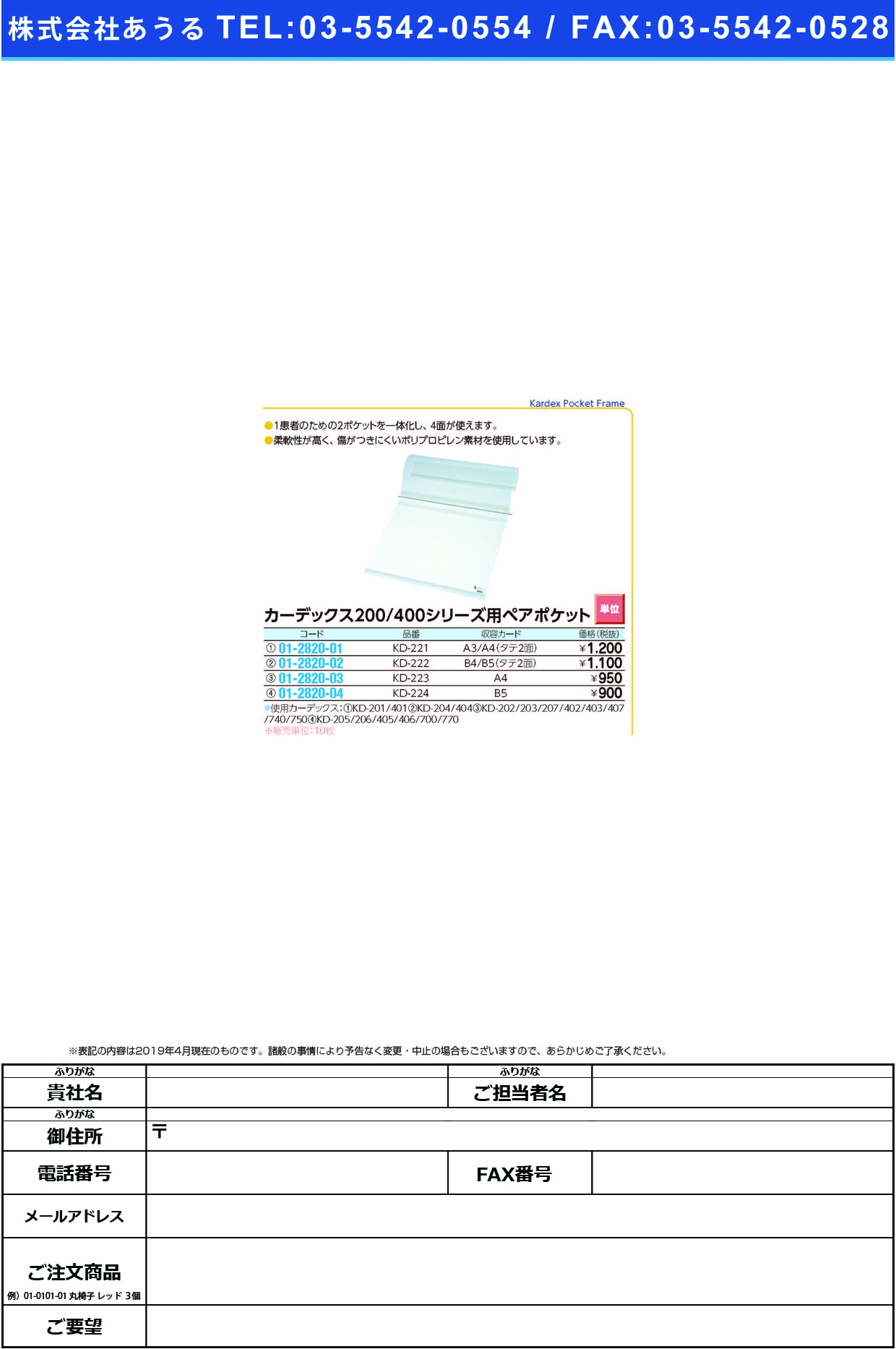 (01-2820-02)カーデックスポケット(B4/B5) KD-222 カーデックスポケット(ケルン)【10枚単位】【2019年カタログ商品】