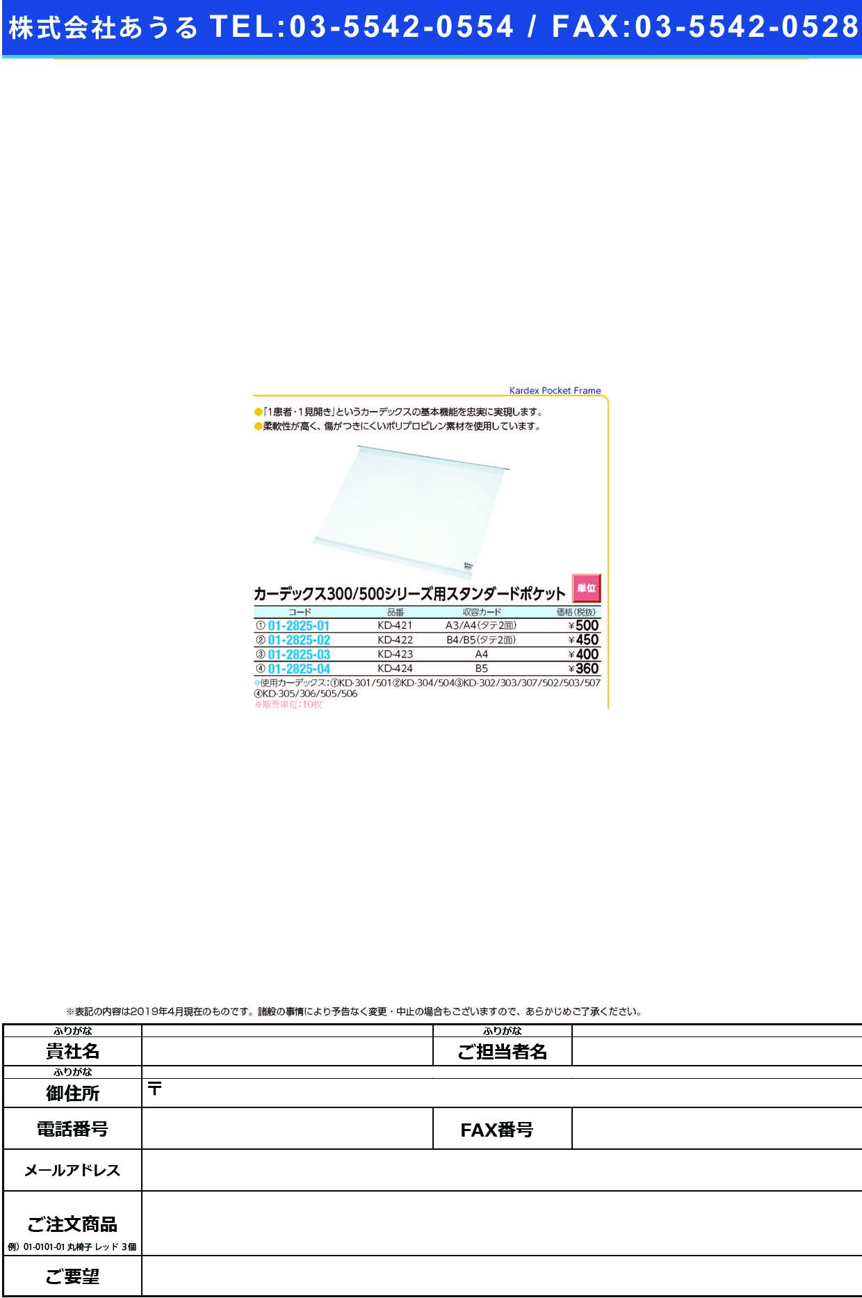 (01-2825-02)カーデックスポケット(B4/B5) KD-422 カーデックスポケット(B4/B5)(ケルン)【10枚単位】【2019年カタログ商品】