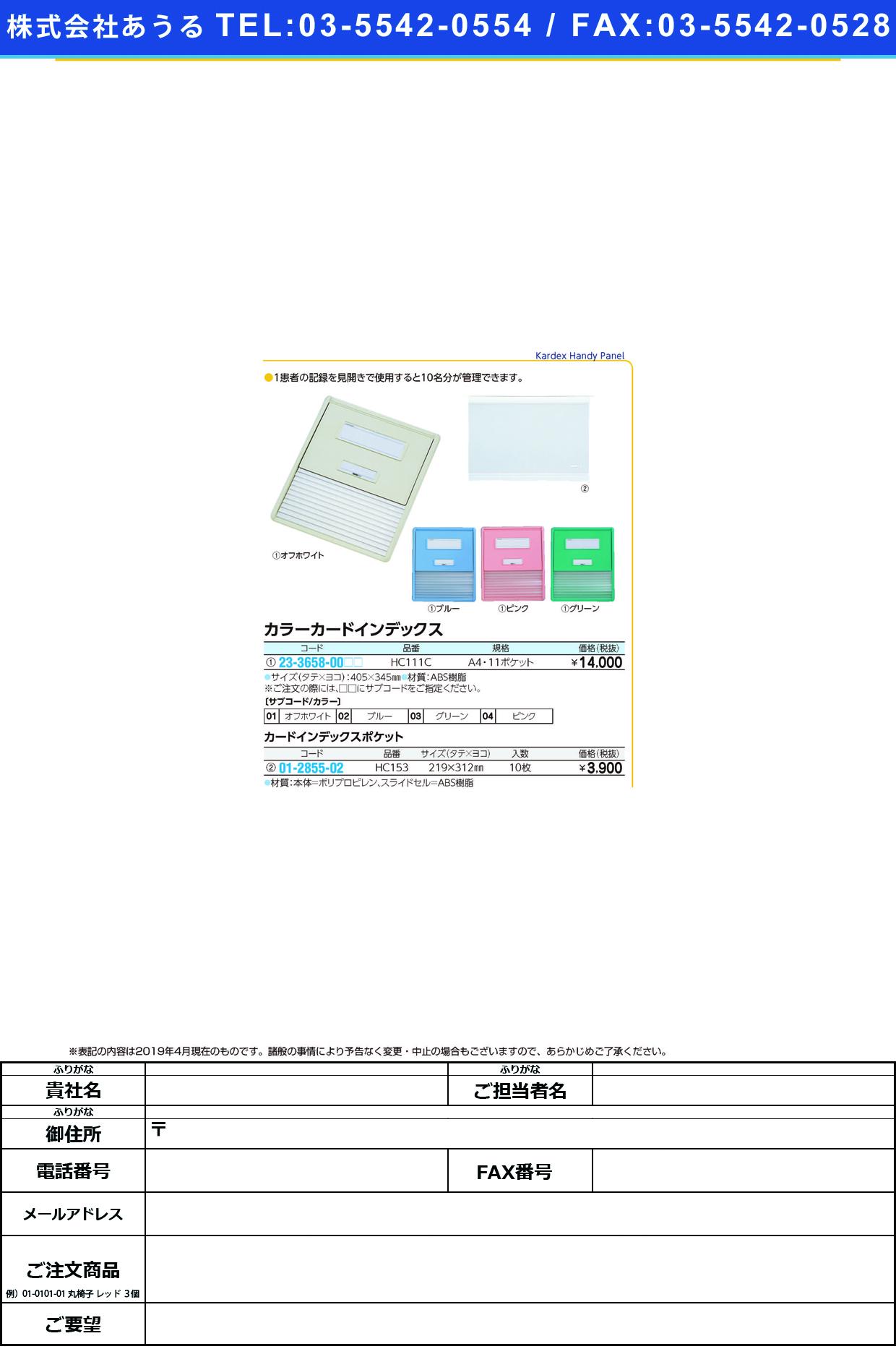 (01-2855-02)カードインデックスポケット(A4) HC153(10マイイリ) カードインデックスポケット(LIHITLAB.)【1袋単位】【2019年カタログ商品】