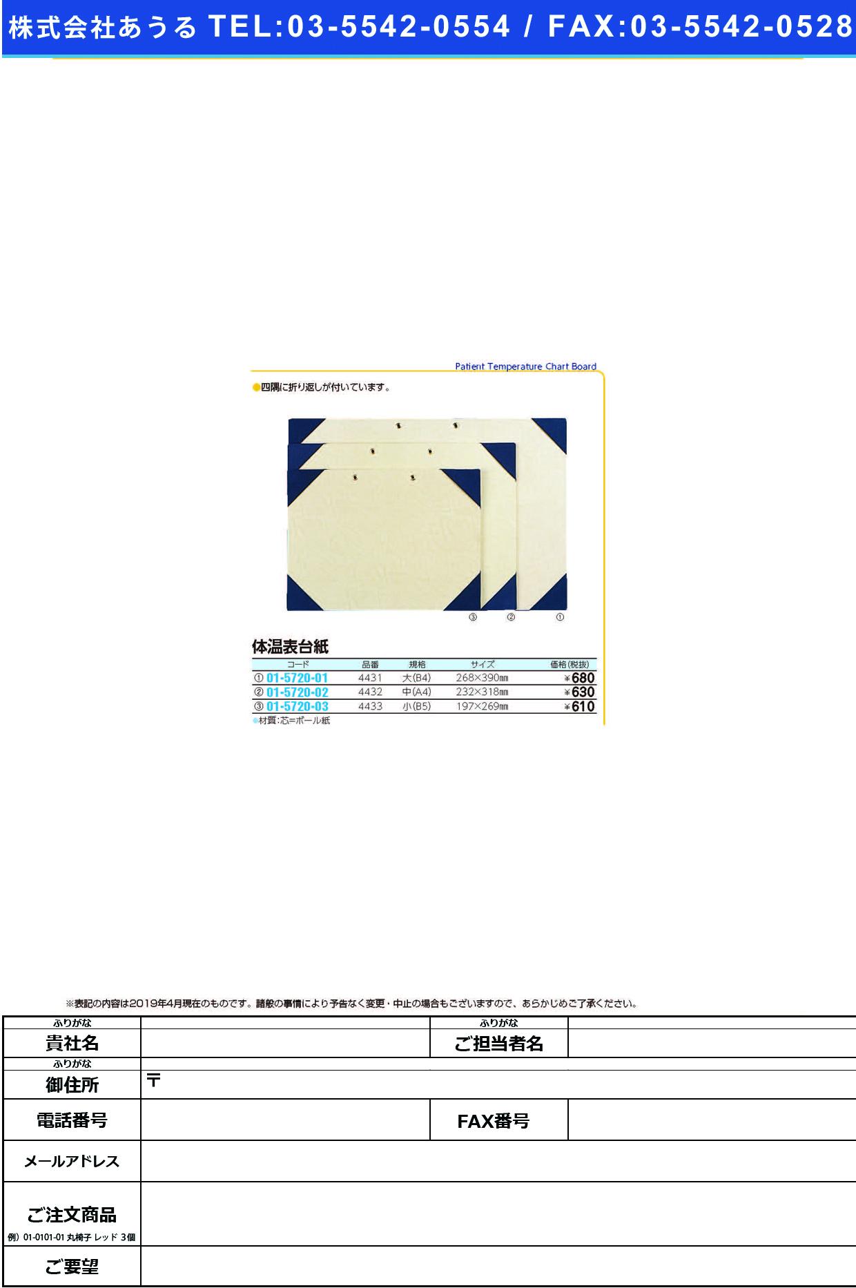 (01-5720-03)体温表台紙(B5)小 4433(197X269) タイオンヒョウダイシ(B5)ショウ【1枚単位】【2019年カタログ商品】