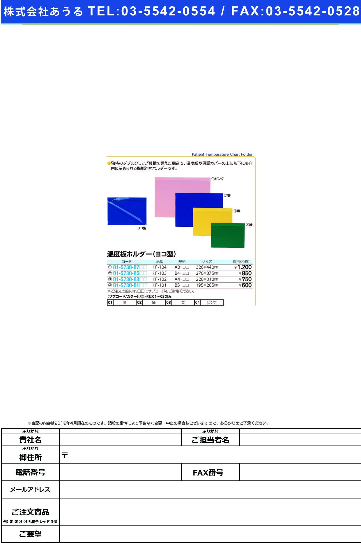 (01-5730-05)温度板ホルダー(ヨコ型・B4) KF-103 KF103 青(ケルン)【1枚単位】【2019年カタログ商品】