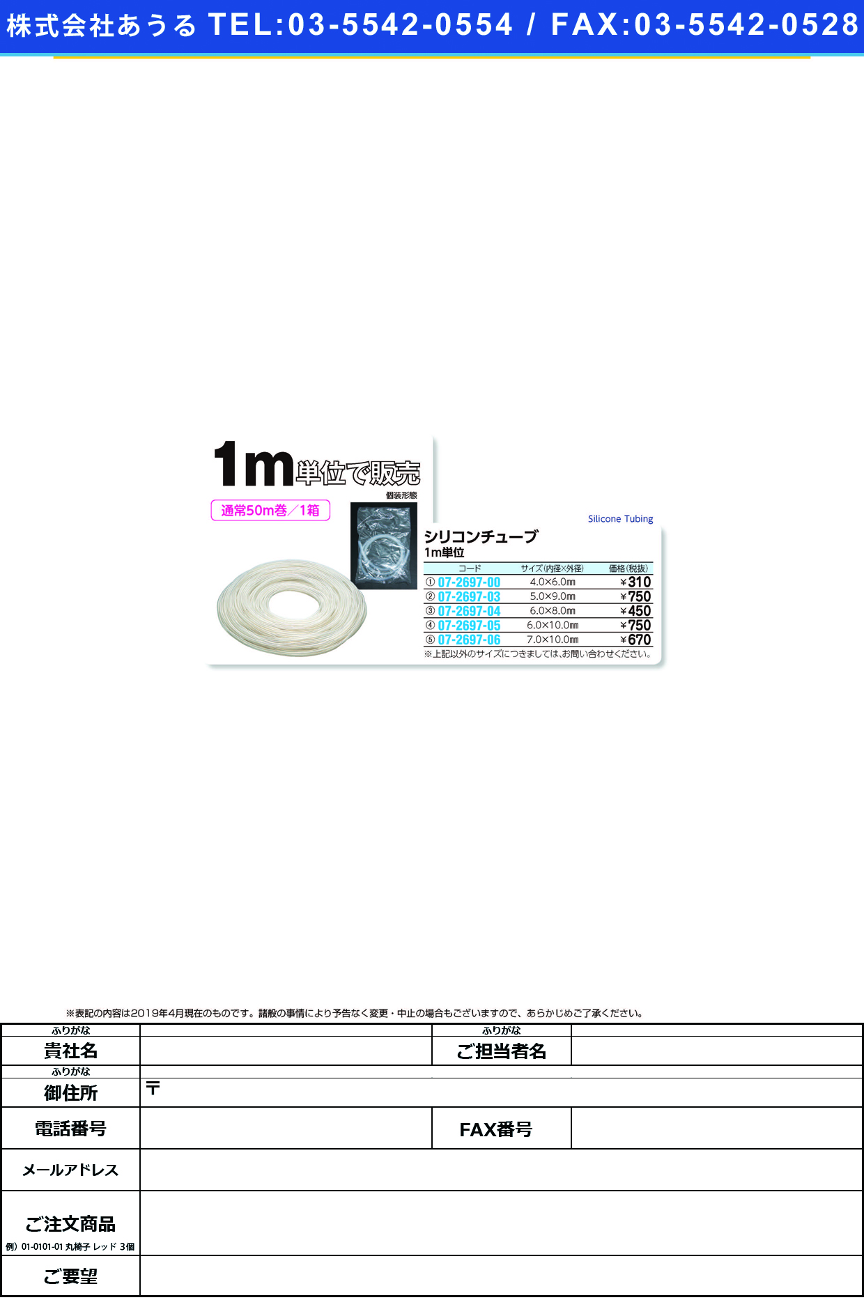 (07-2697-00)シリコンチューブ(バラ) 4X6MM シリコンチューブ(バラ)【1m単位】【2019年カタログ商品】