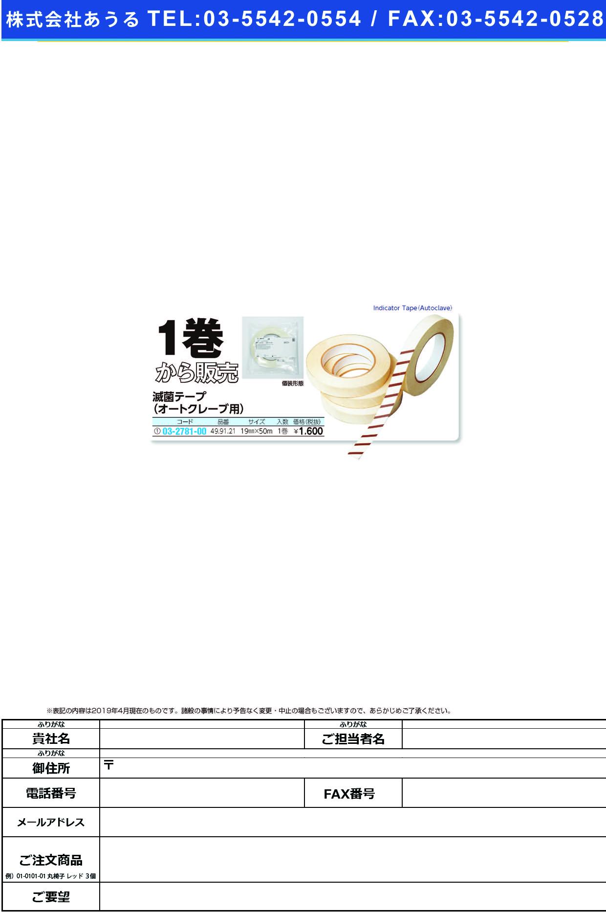 滅菌テープ(1巻入) 49.91.21(19MMX50M) メッキンテープ(1カンイリ)
