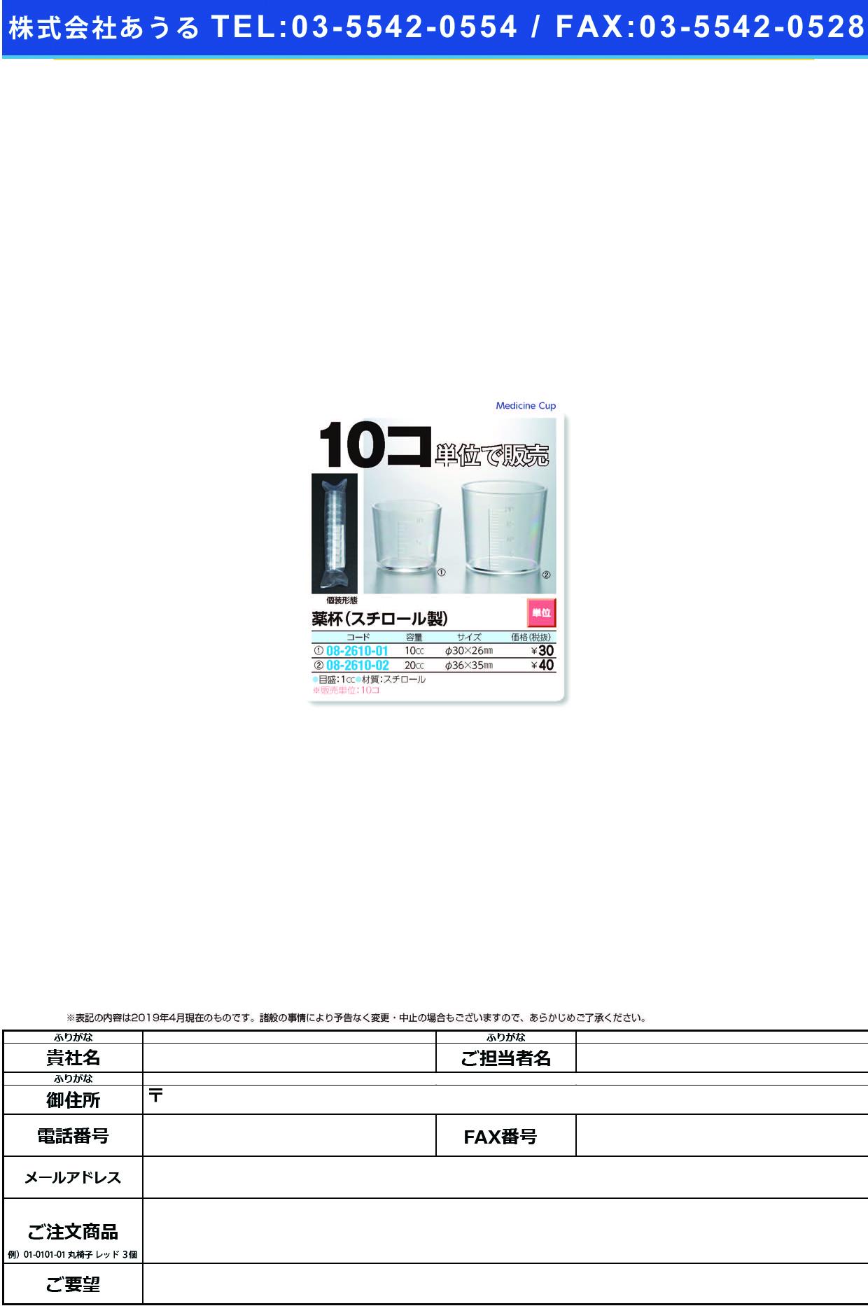 (08-2610-01)薬杯(スチロール)10cc 30X26MM ヤクハイ(スチロール)10CC【10個単位】【2019年カタログ商品】