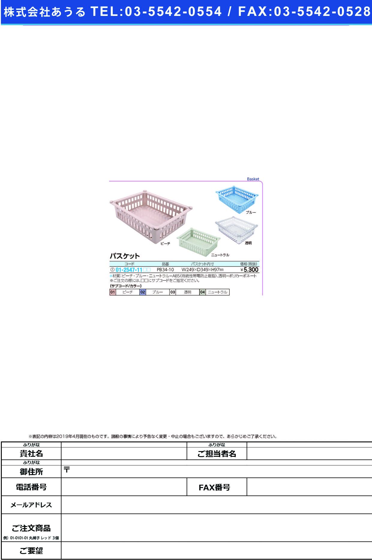 (01-2547-11)プラスチックバスケット PB34-10 プラスチックバスケット ピーチ(サカセ化学工業)【1枚単位】【2019年カタログ商品】