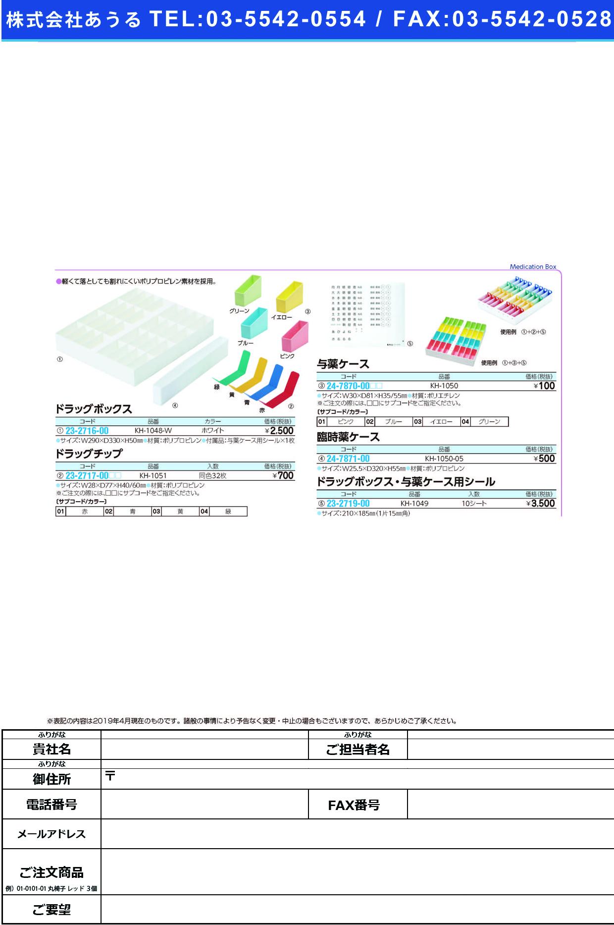 (23-2716-00)ドラッグボックス KH-1048-W(ホワイト) ドラッグボックス(ケルン)【1個単位】【2019年カタログ商品】