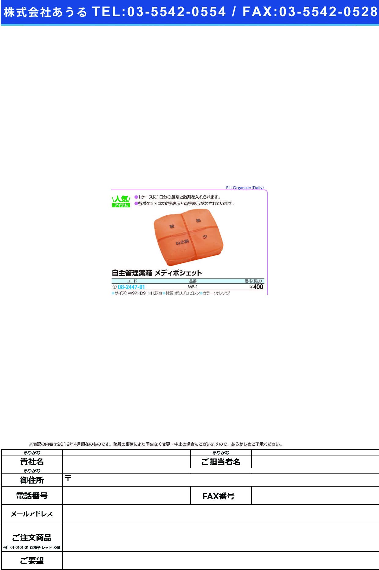 (08-2447-01)メディポシェット(自主管理薬箱) MP-1 メディポシェット(サカセ化学工業)【1個単位】【2019年カタログ商品】