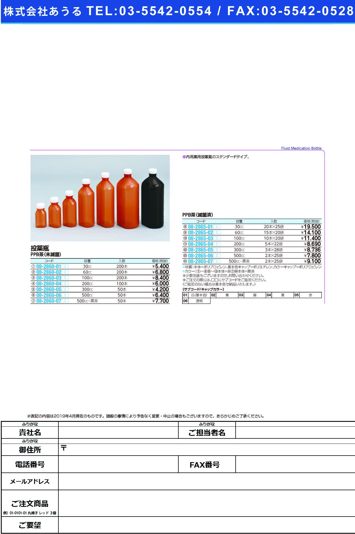 (08-2860-06)投薬瓶PPB茶(未滅菌) 500CC(50ポンイリ) トウヤクビンPPBチャ(ミメッキン) キャップ:白(基本色)(エムアイケミカル)【1梱単位】【2019年カタログ商品】