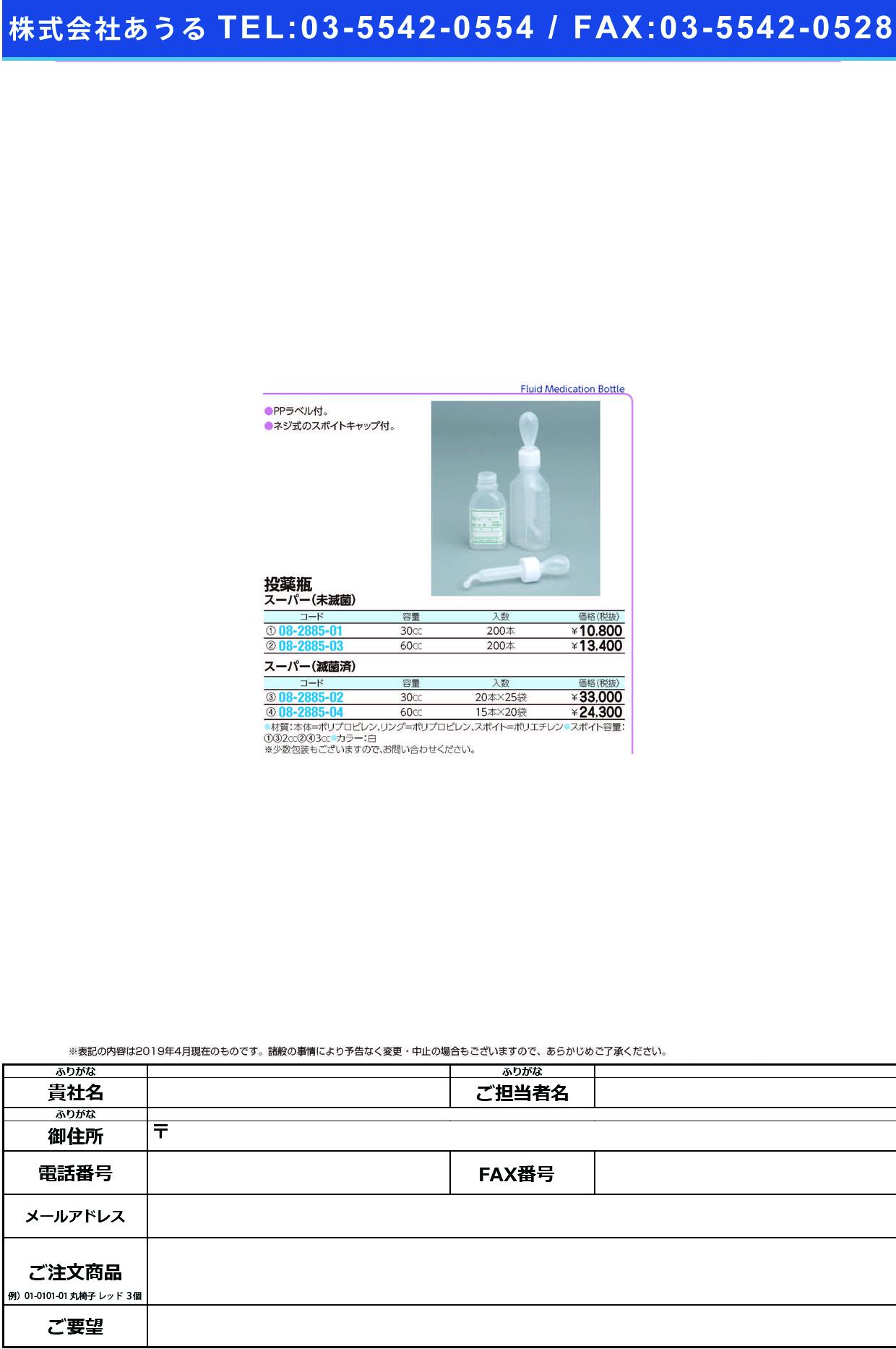 (08-2885-04)投薬瓶スーパー(滅菌済) 60CC(15ホンX20フクロイリ) トウヤクビンスーパーメッキンズミ(エムアイケミカル)【1梱単位】【2019年カタログ商品】