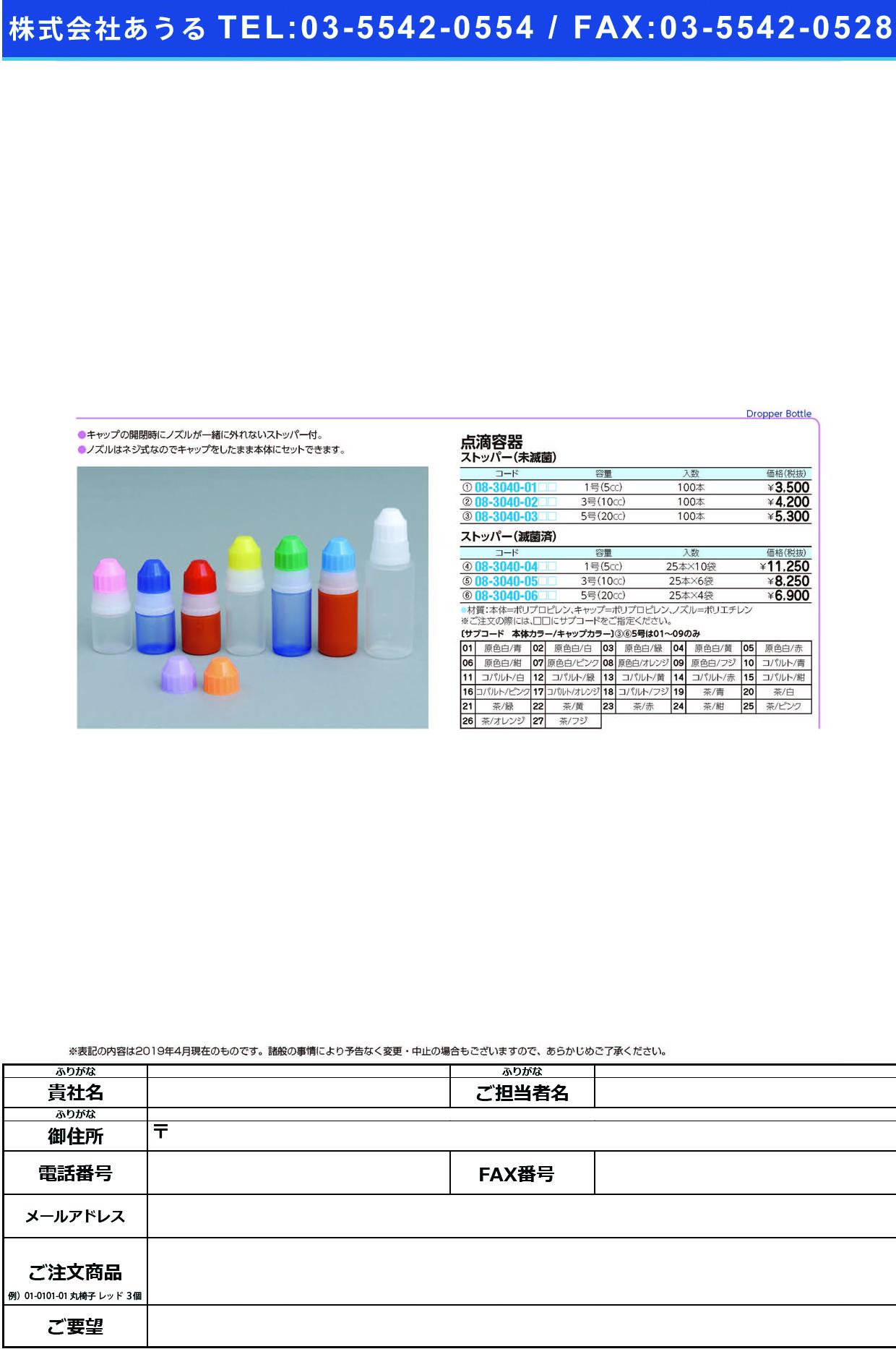 (08-3040-02)点滴容器ストッパー3号(未滅菌) 10CC(100ポンイリ) ストッパー3ゴウ(ミメッキン) 本体:白キャップ:青(エムアイケミカル)【1袋単位】【2019年カタログ商品】