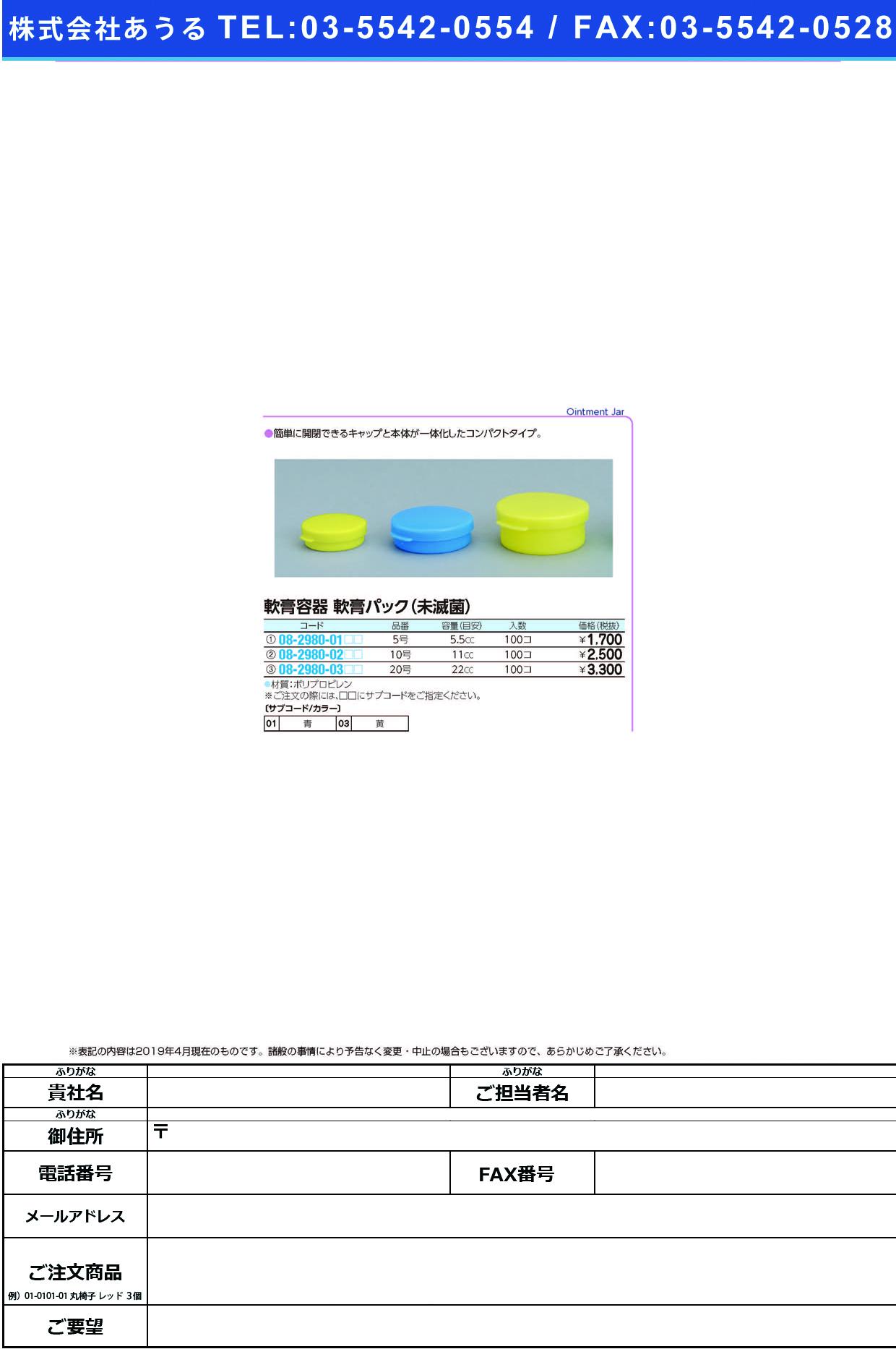 (08-2980-02)軟膏パック10号(未滅菌) 11CC(100コイリ) ナンコウパック10ゴウ(ミメッキン) 青(エムアイケミカル)【1箱単位】【2019年カタログ商品】