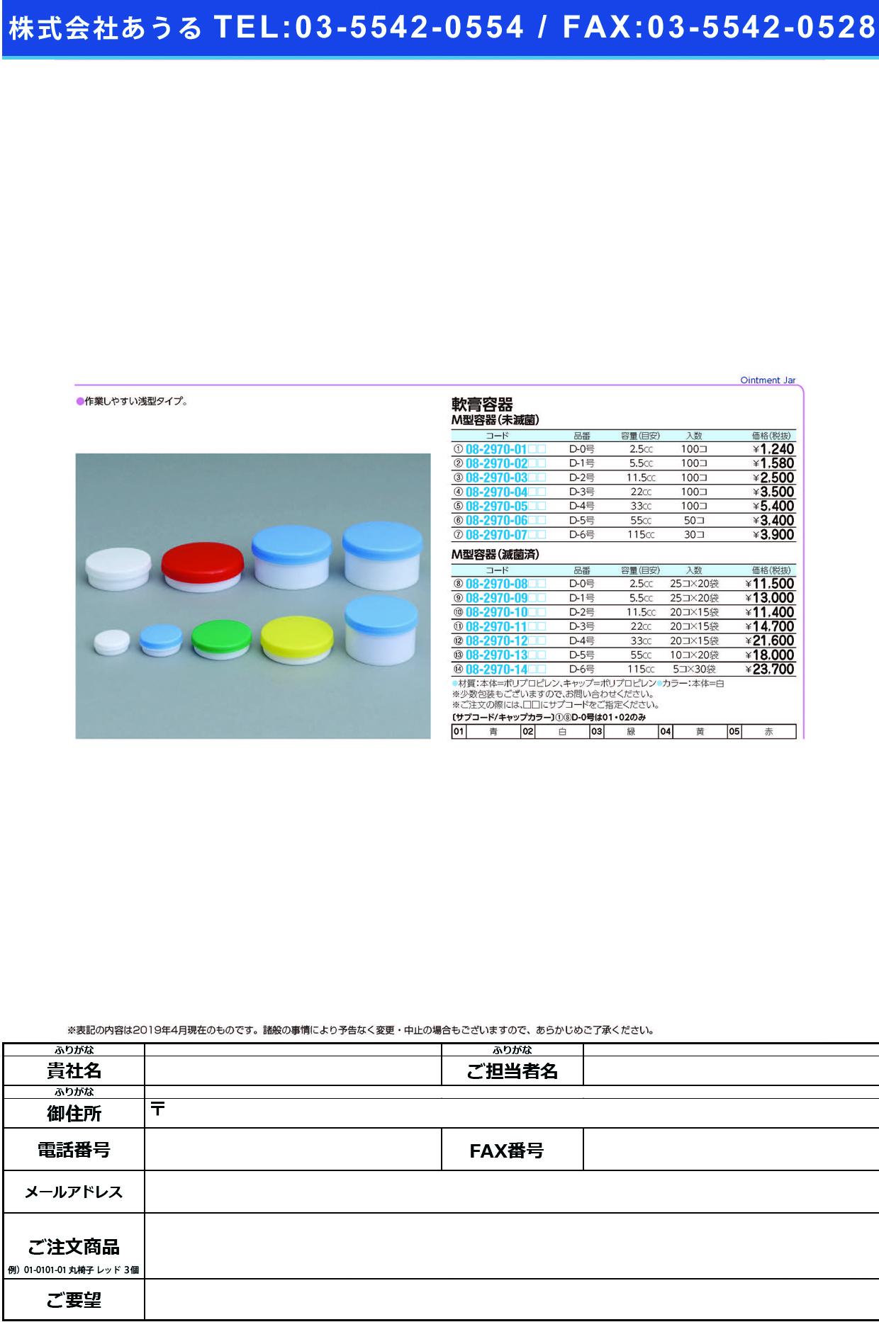 (08-2970-09)M型容器D−1(滅菌済) 5.5CC(25コX20フクロイリ) MガタヨウキD-1(メッキンズミ) キャップ:青(エムアイケミカル)【1梱単位】【2019年カタログ商品】