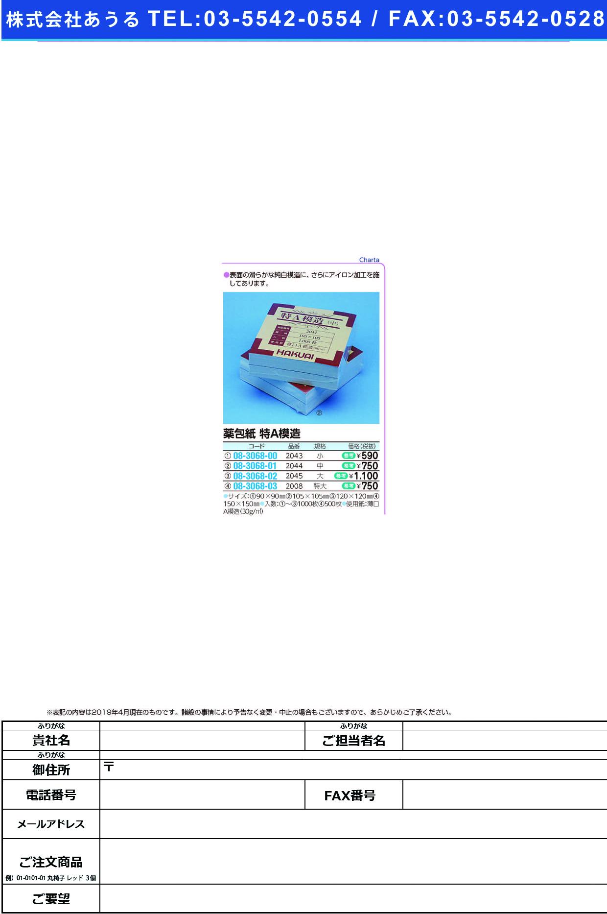 薬包紙(特A模造)特大 2008(150X150)500マイ ヤクホウシ(トクAモゾウ)トクダイ