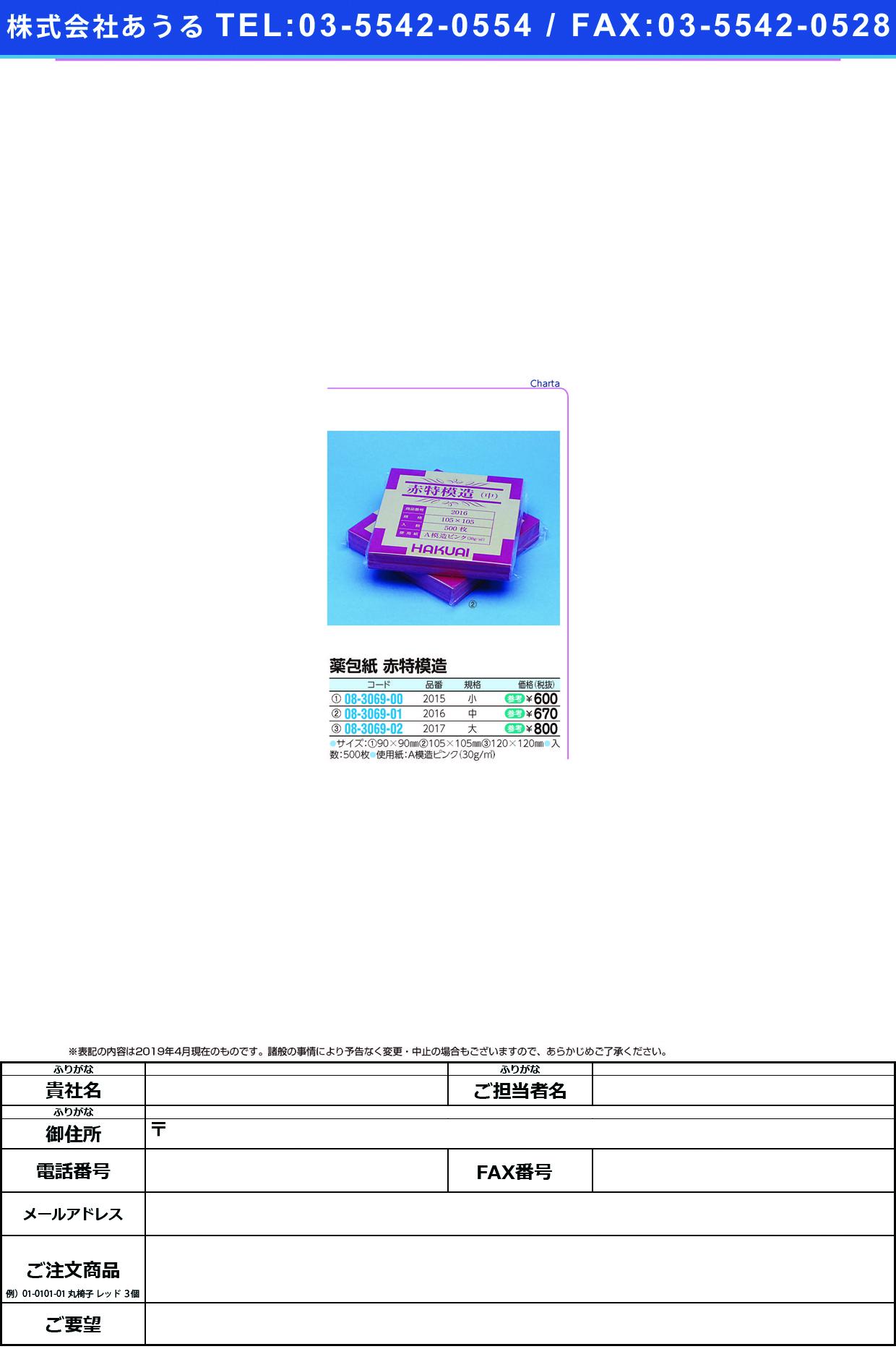 薬包紙(赤特模造)中 2016(105X105)500マイ ヤクホウシ(アカトクモゾウ)チュウ