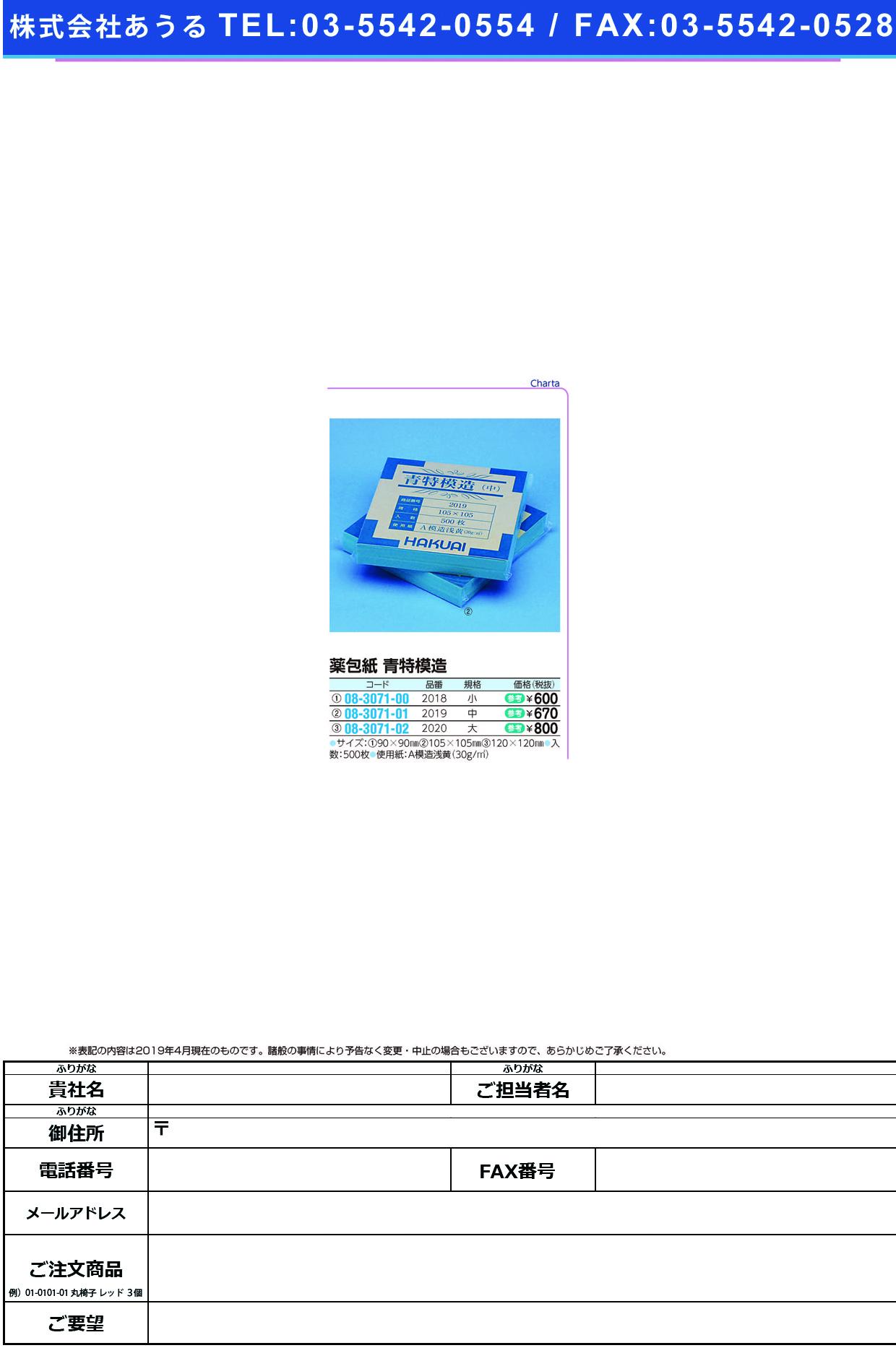 薬包紙(青特模造)中 2019(105X105)500マイ ヤクホウシ(アオトクモゾウ)チュウ