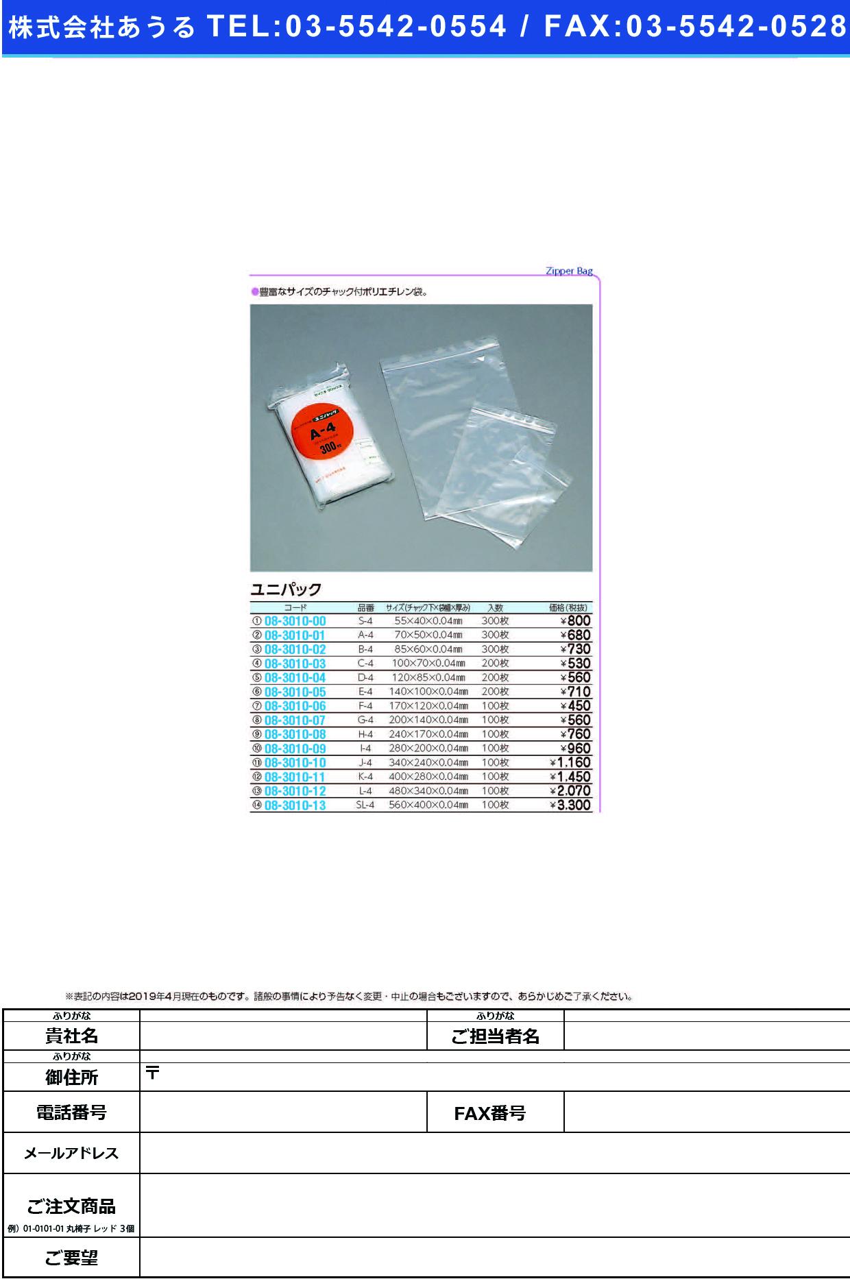 (08-3010-12)ユニパック L-4(480X340MM)100マイ ユニパック【1袋単位】【2019年カタログ商品】