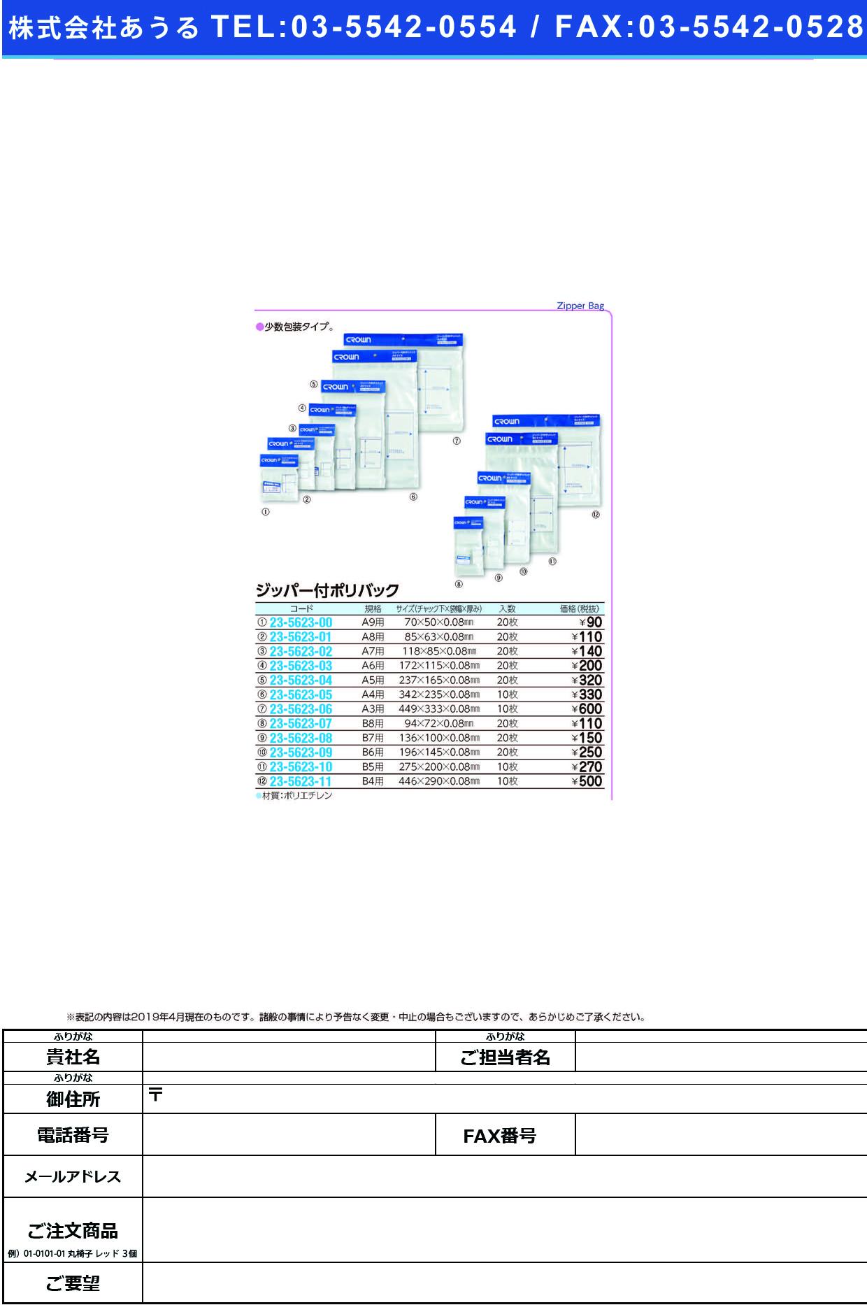 (23-5623-01)ジッパー付ポリバック(A8用) CR-PB8A-T(20マイ) ジッパーツキポリバック(A8ヨウ【1袋単位】【2019年カタログ商品】