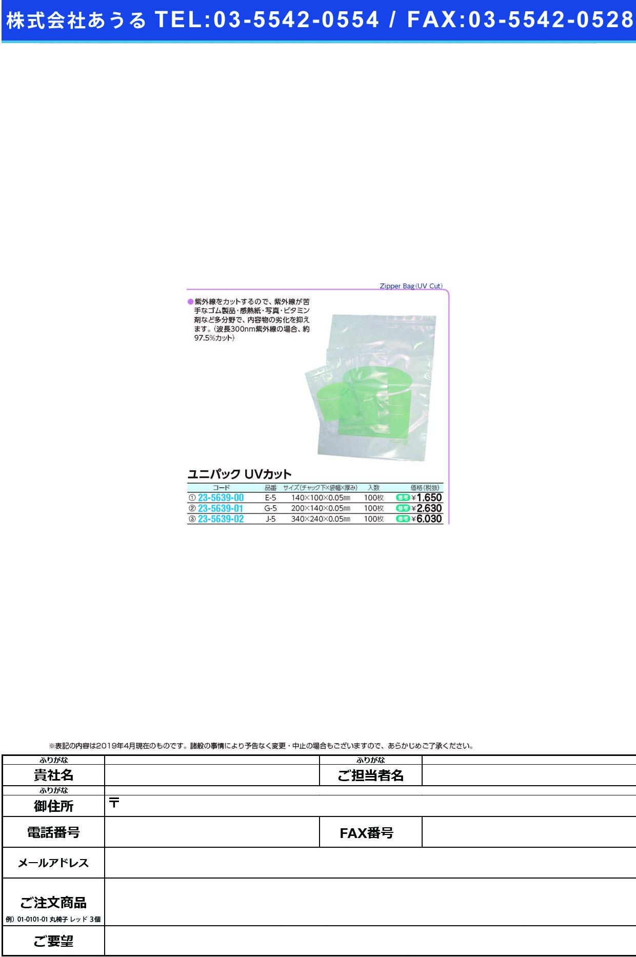 (23-5639-00)UVカットユニパックE−5 140X100X0.05(100マイ) UVカットユニパックE-5【1袋単位】【2019年カタログ商品】