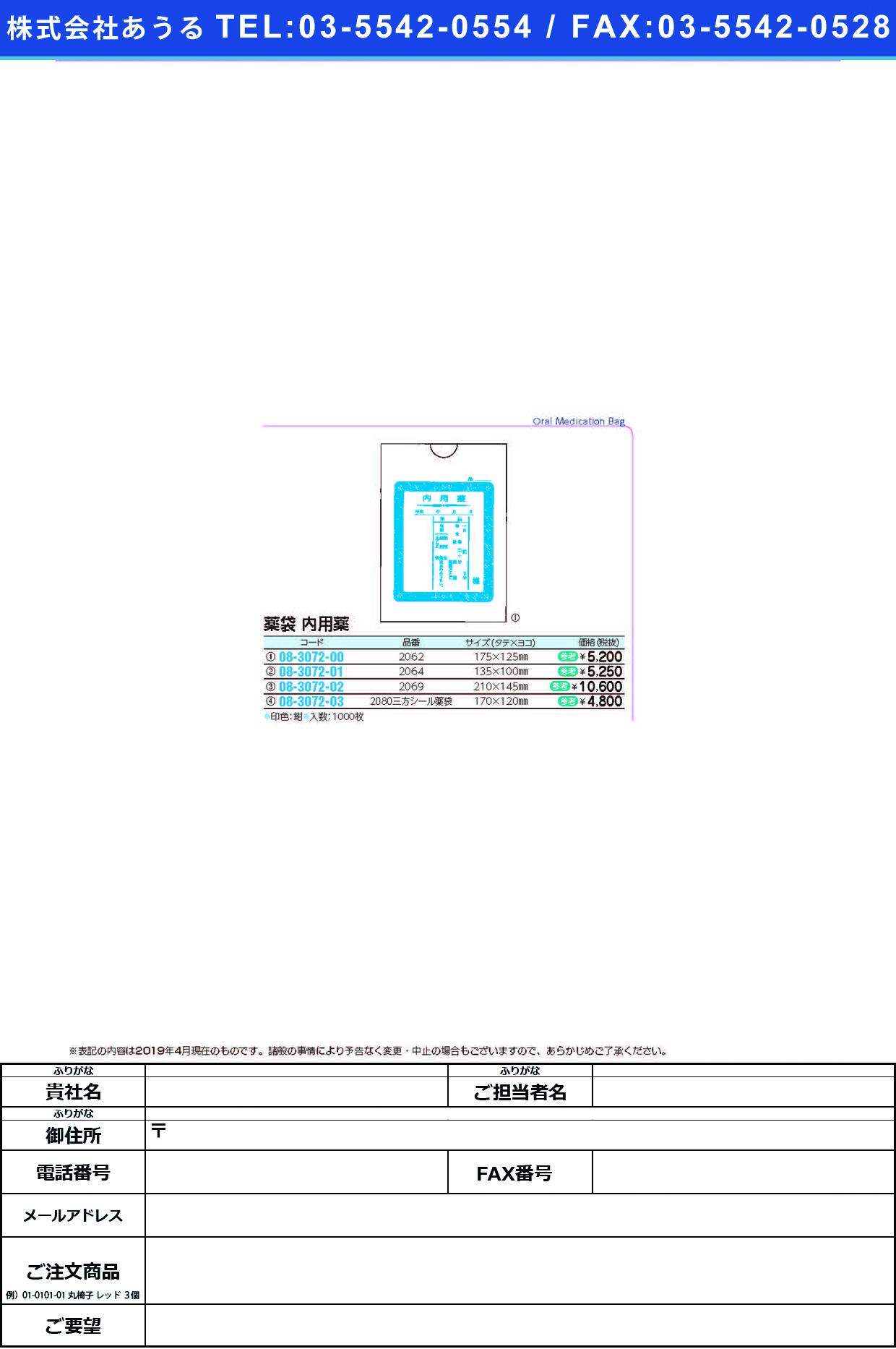 内用薬袋(タテ) 2080(170X120)1000マイ ナイヨウヤクタイ(タテ)