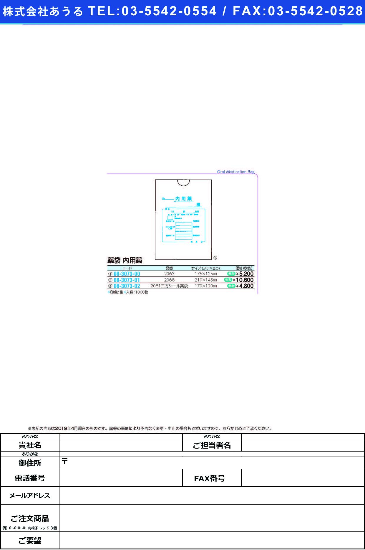内用薬袋(ヨコ)16切 2063(175X125)1000マイ ナイヨウヤクタイ(ヨコ)16ギリ
