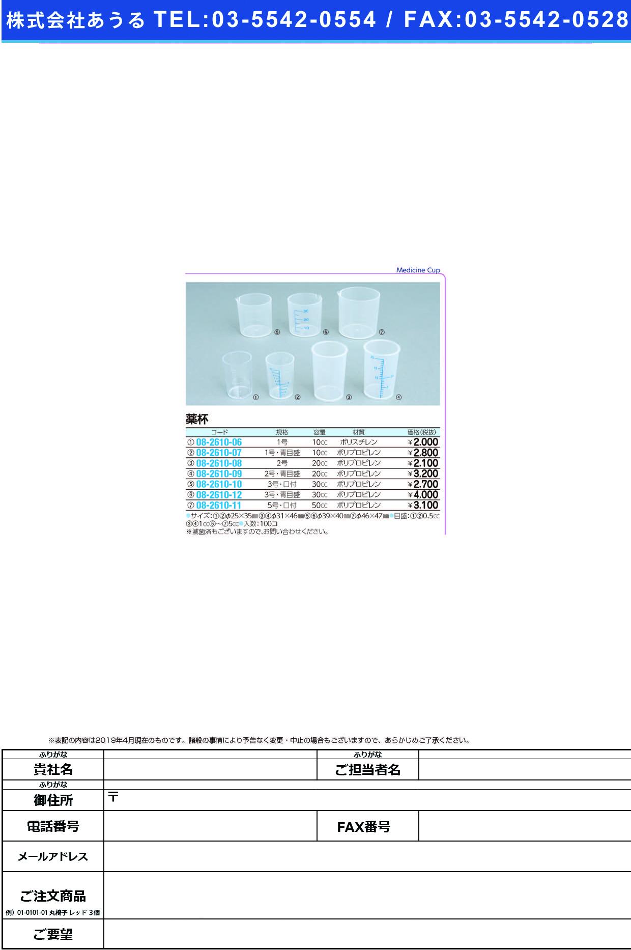 (08-2610-06)薬杯1号(ポリスチレン)未滅菌 10CC(25X35MM)100コイリ ヤクハイ1ゴウ(PS)ミメッキン(エムアイケミカル)【1袋単位】【2019年カタログ商品】