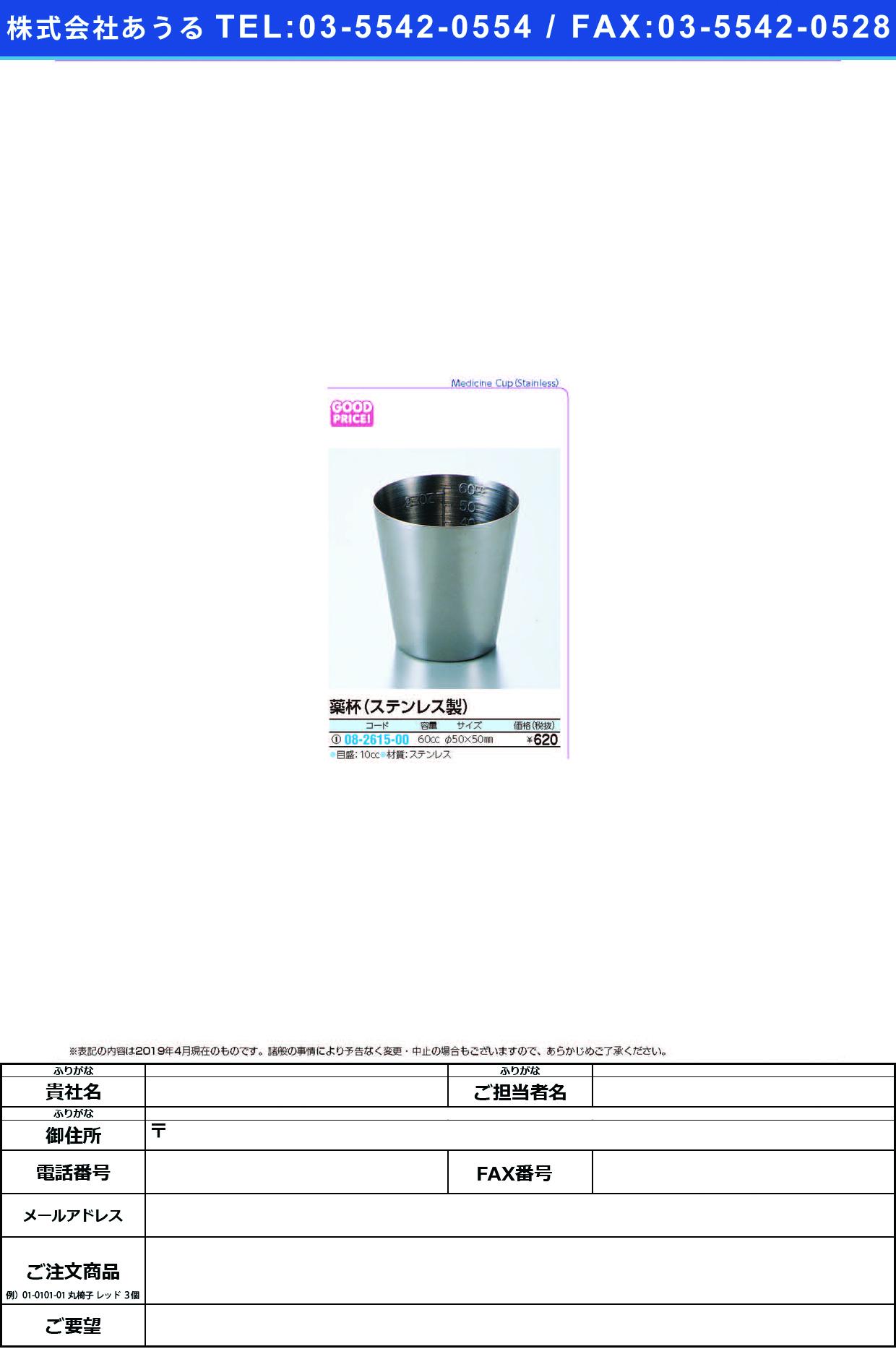 (08-2615-00)薬杯(ステンレス) SH-503(60CC) ヤクハイ【1個単位】【2019年カタログ商品】