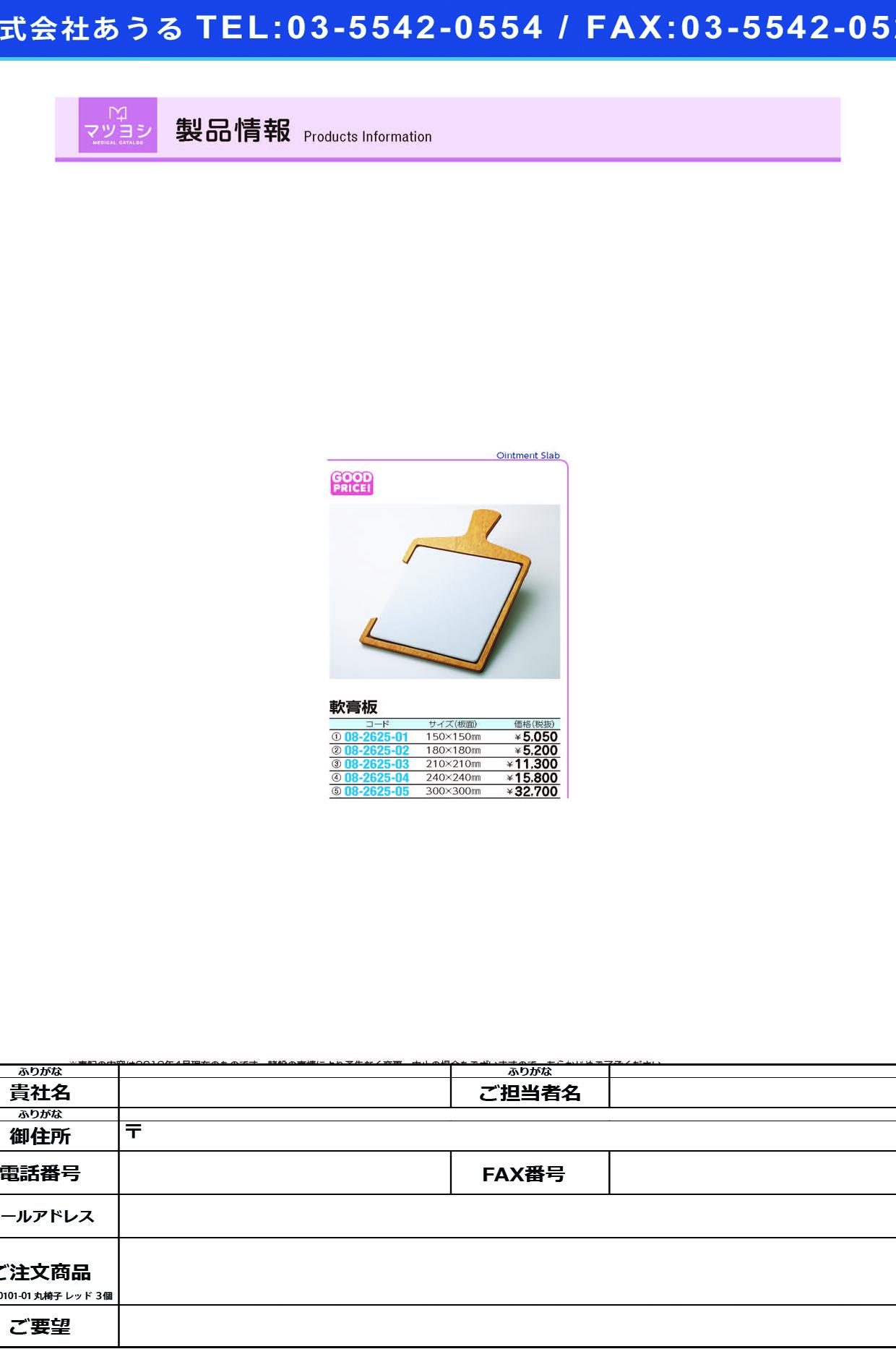 (08-2625-01)軟膏板(木柄)15cm 15X15CM ナンコウバン(モクエ)15CM【1枚単位】【2019年カタログ商品】