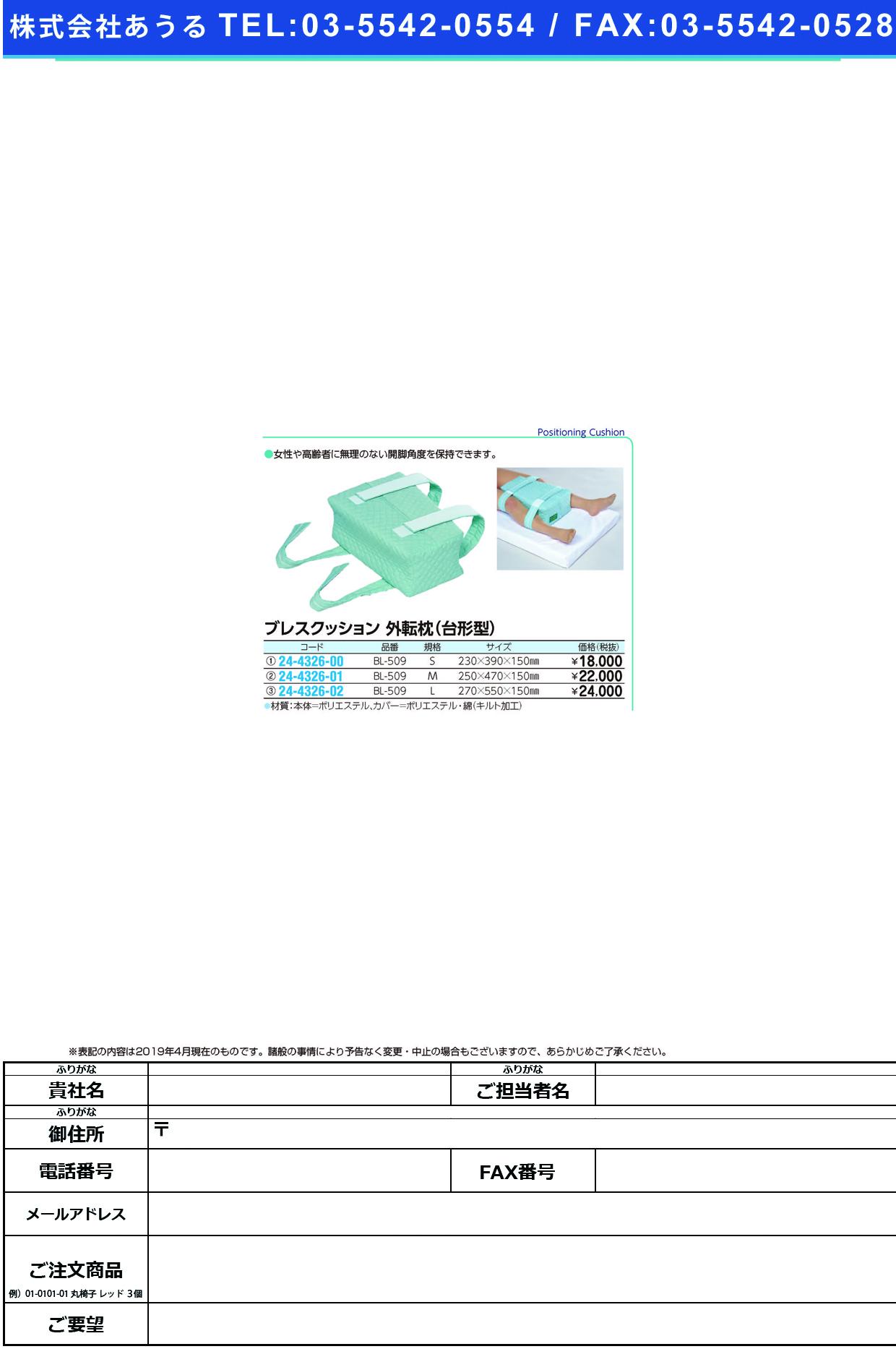 (24-4326-00)ブレスクッション(外転枕・台形型) BL-509(S) ブレスクッション(ガイテンマクラ)【1個単位】【2019年カタログ商品】
