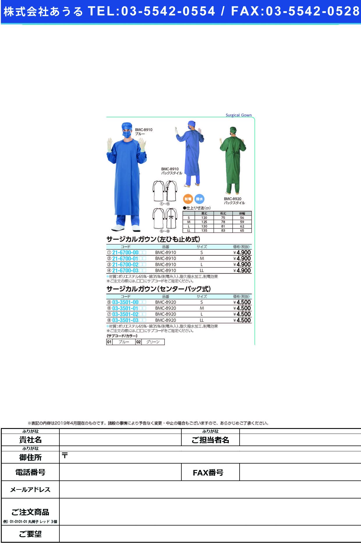 (03-3501-00)手術ガウン(センターバック式) BMC-8920(S) シュジュツガウン(センターバック) ブルー(ナガイレーベン)【1枚単位】【2019年カタログ商品】