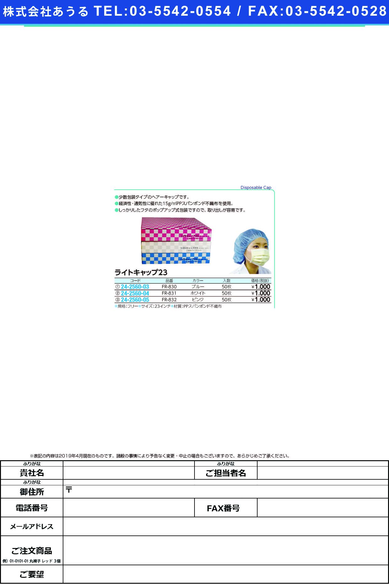 (24-2560-04)ライトキャップ23 FR-831(ホワイト)50マイイリ ライトキャップ23(ファーストレイト)【1箱単位】【2019年カタログ商品】