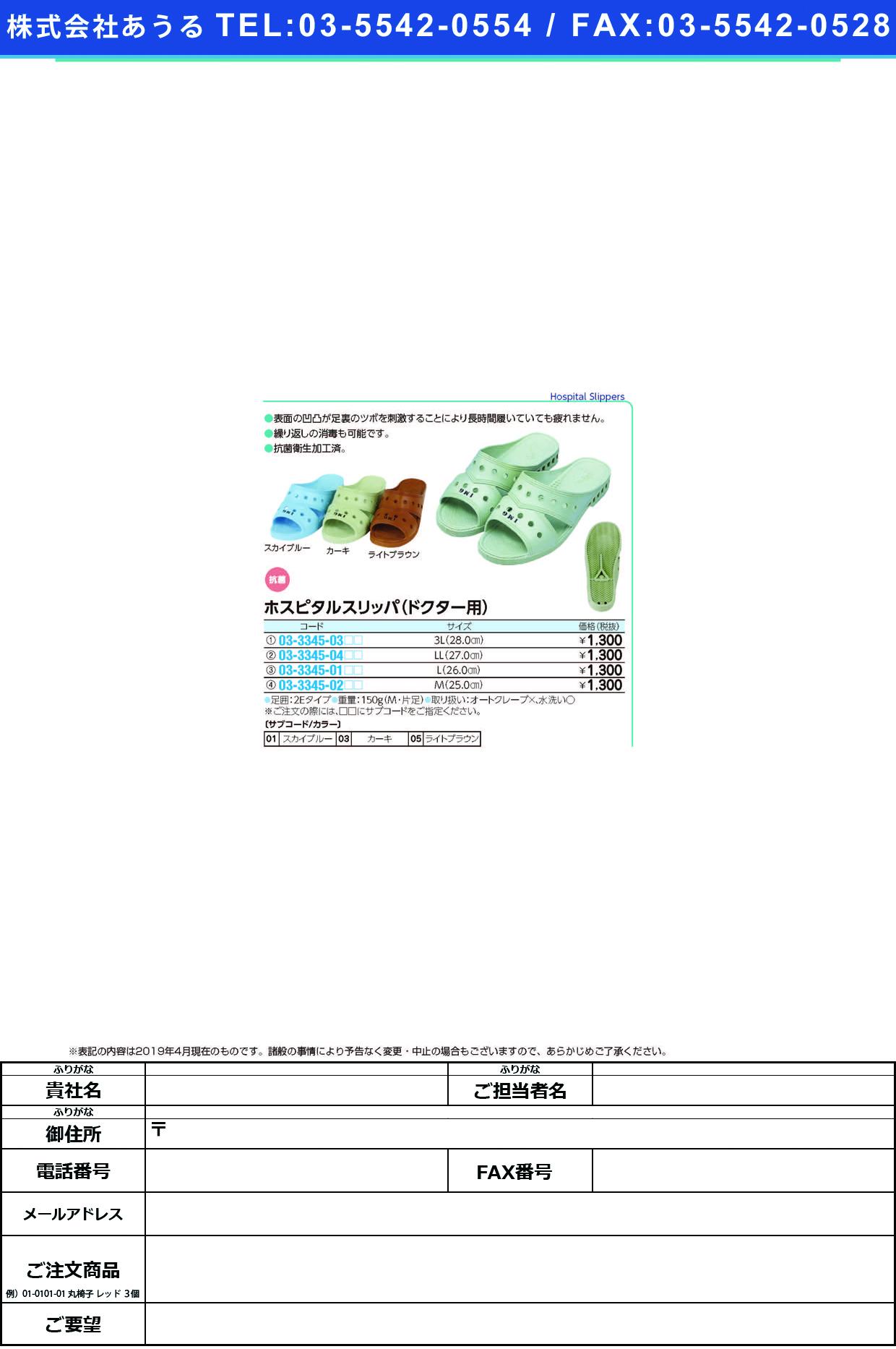 (03-3345-03)ホスピタルスリッパ(ドクター用) 3L(28CM) ホスピタルスリッパ(ドクター) スカイブルー【1足単位】【2019年カタログ商品】