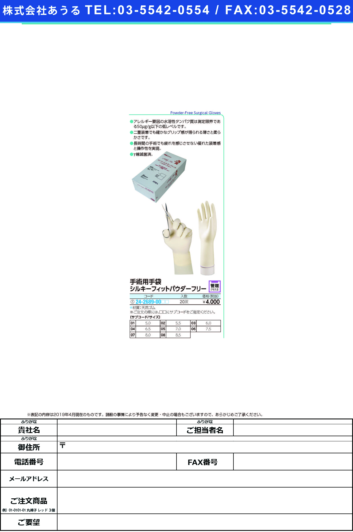 (24-2689-00)手術用手袋シルキーフィットPF 20ソウイリ サンコーシルキーフィットPF 5.0(三興化学工業)【1箱単位】【2019年カタログ商品】