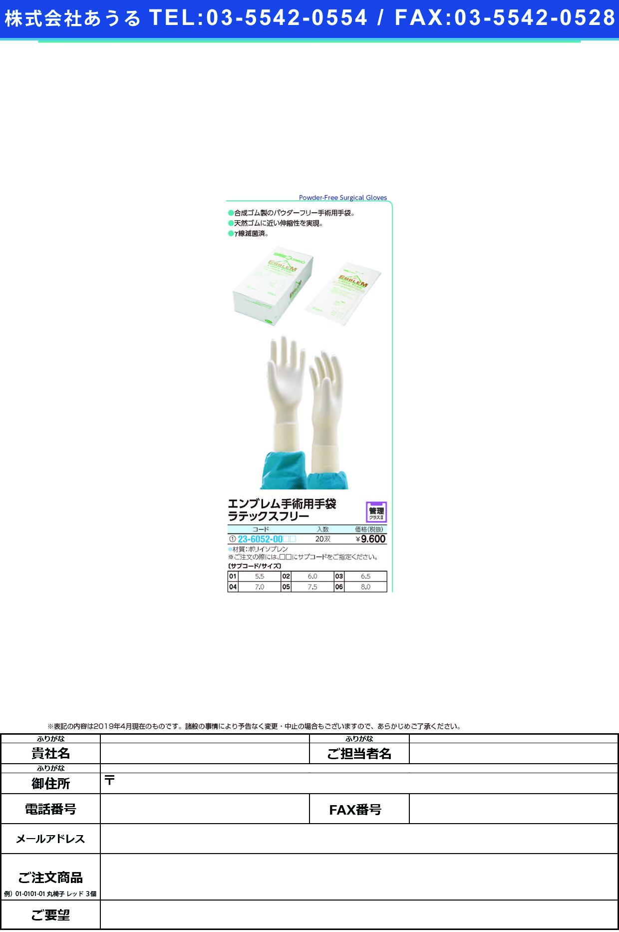 (23-6052-00)エンブレム手術用手袋ラテックスフリー 20ソウイリ エンブレムラテックスフリー 5.5(三興化学工業)【1箱単位】【2019年カタログ商品】