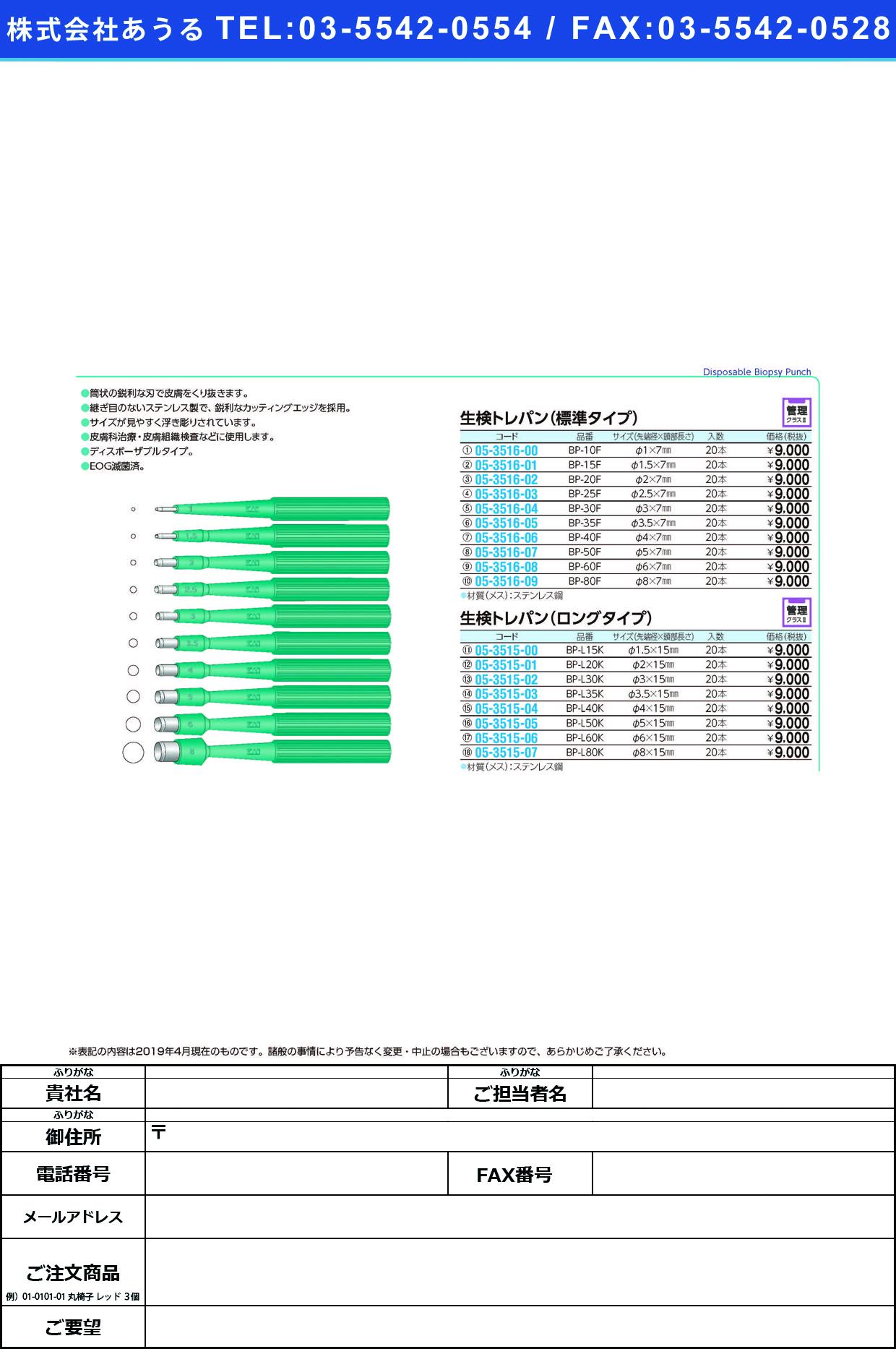 (05-3515-00)KAI生検トレパン(ロングタイプ) BP-L15K(1.5MM)20ホンイリ セイケントレパン(ロングタイプ)(カイインダストリーズ)【1箱単位】【2019年カタログ商品】