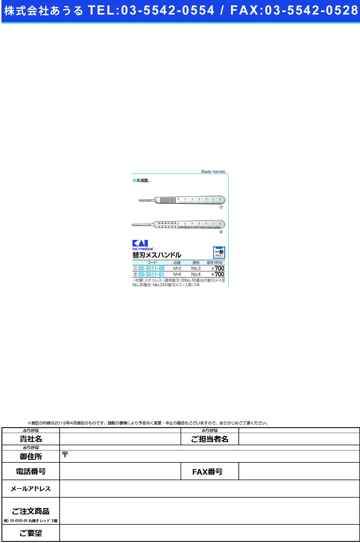 (05-3511-00)KAI替刃メスハンドル(ステンレス) M-3(NO.3) カエバメスハンドル(ステンレス)(カイインダストリーズ)【1本単位】【2019年カタログ商品】
