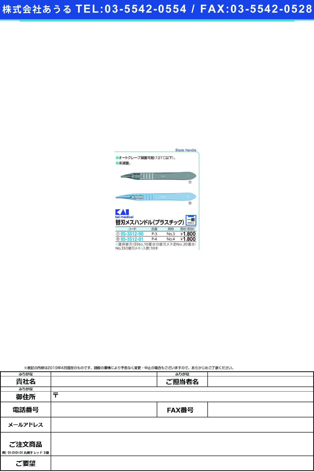 (05-3512-01)KAI替刃メスハンドル(プラスチック P-4(NO.4)10ポンイリ カエバメスハンドル(プラスチック)(カイインダストリーズ)【1箱単位】【2019年カタログ商品】