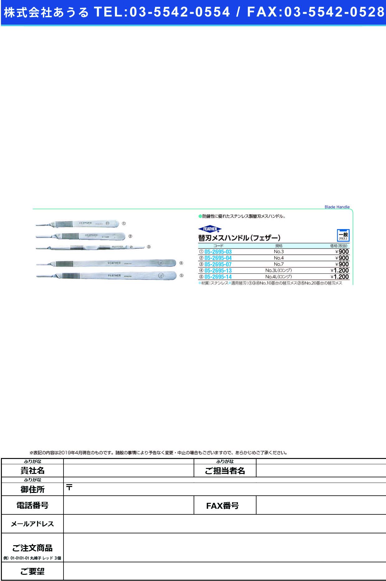 (05-2695-13)替刃メスハンドル(フェザー) NO.3L(ロング) カエバメスハンドル(フェザー安全剃刀)【1本単位】【2019年カタログ商品】