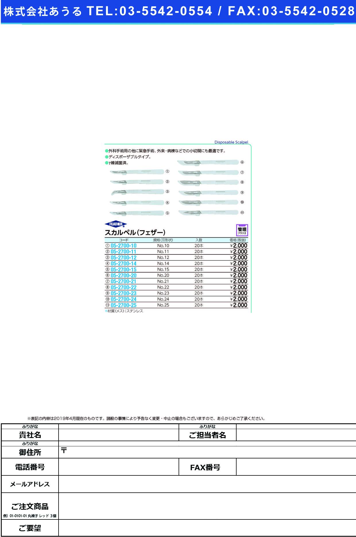 (05-2700-11)スカルペル(フェザー)20本入 NO.11 スカルペル(フェザー)20ポンイリ(フェザー安全剃刀)【1箱単位】【2019年カタログ商品】