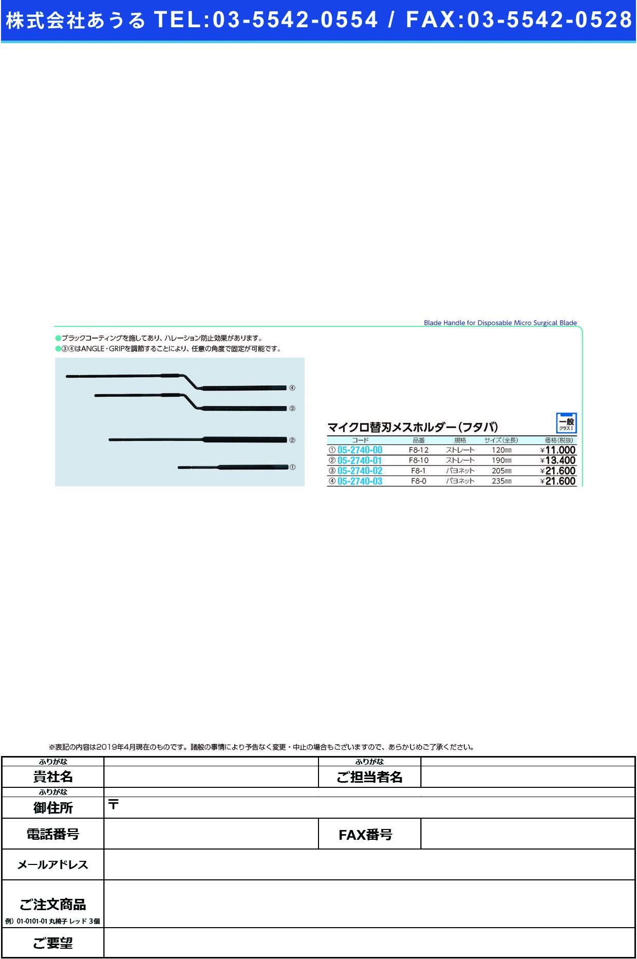 (05-2740-00)マイクロ替刃ホルダー(フタバ) F8-12ガタ マイクロカエバホルダー(フタバ)【1本単位】【2019年カタログ商品】