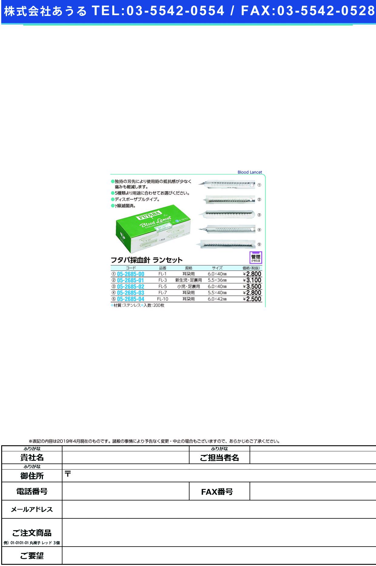 (05-2685-02)ランセット(フタバ) FL-5(200イリ) ランセット(フタバ)【1箱単位】【2019年カタログ商品】