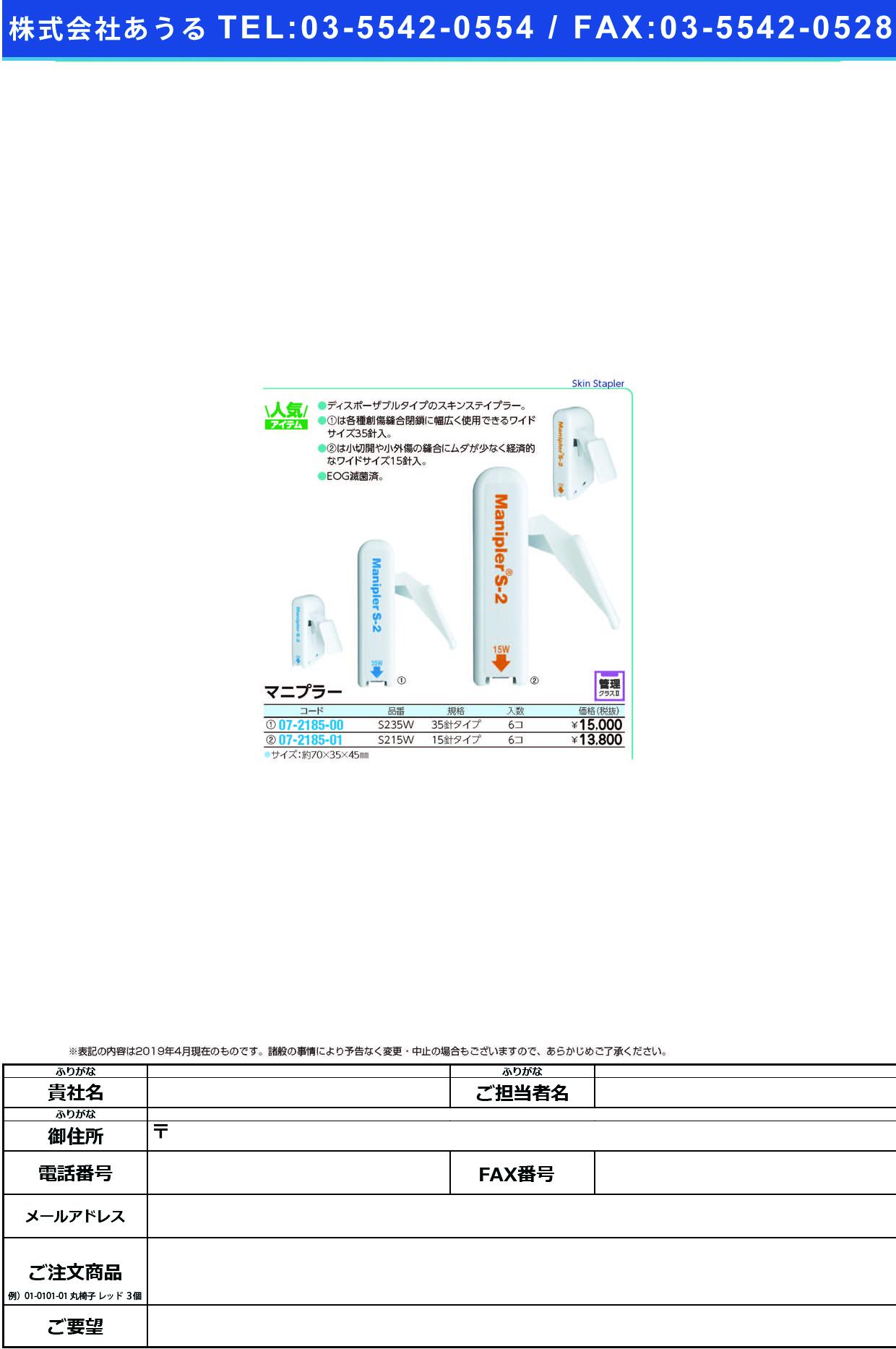(07-2185-00)マニプラー(S−2)35針入 S235W(6コイリ) マニプラー(S-2)35シンイリ(マニー)【1箱単位】【2019年カタログ商品】