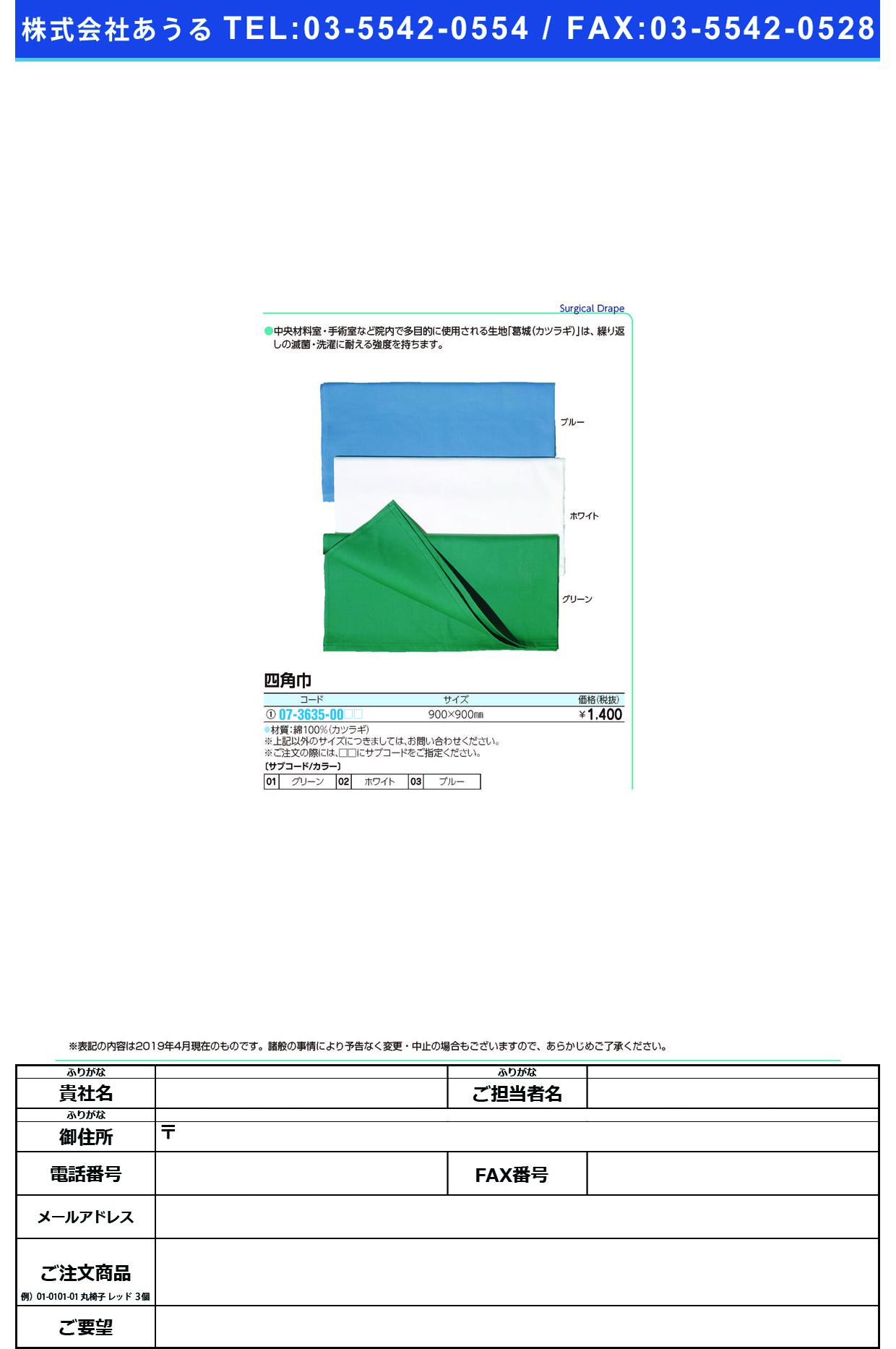 (07-3635-00)四角布 90X90CM シカクキン グリーン(イワツキ)【1枚単位】【2019年カタログ商品】