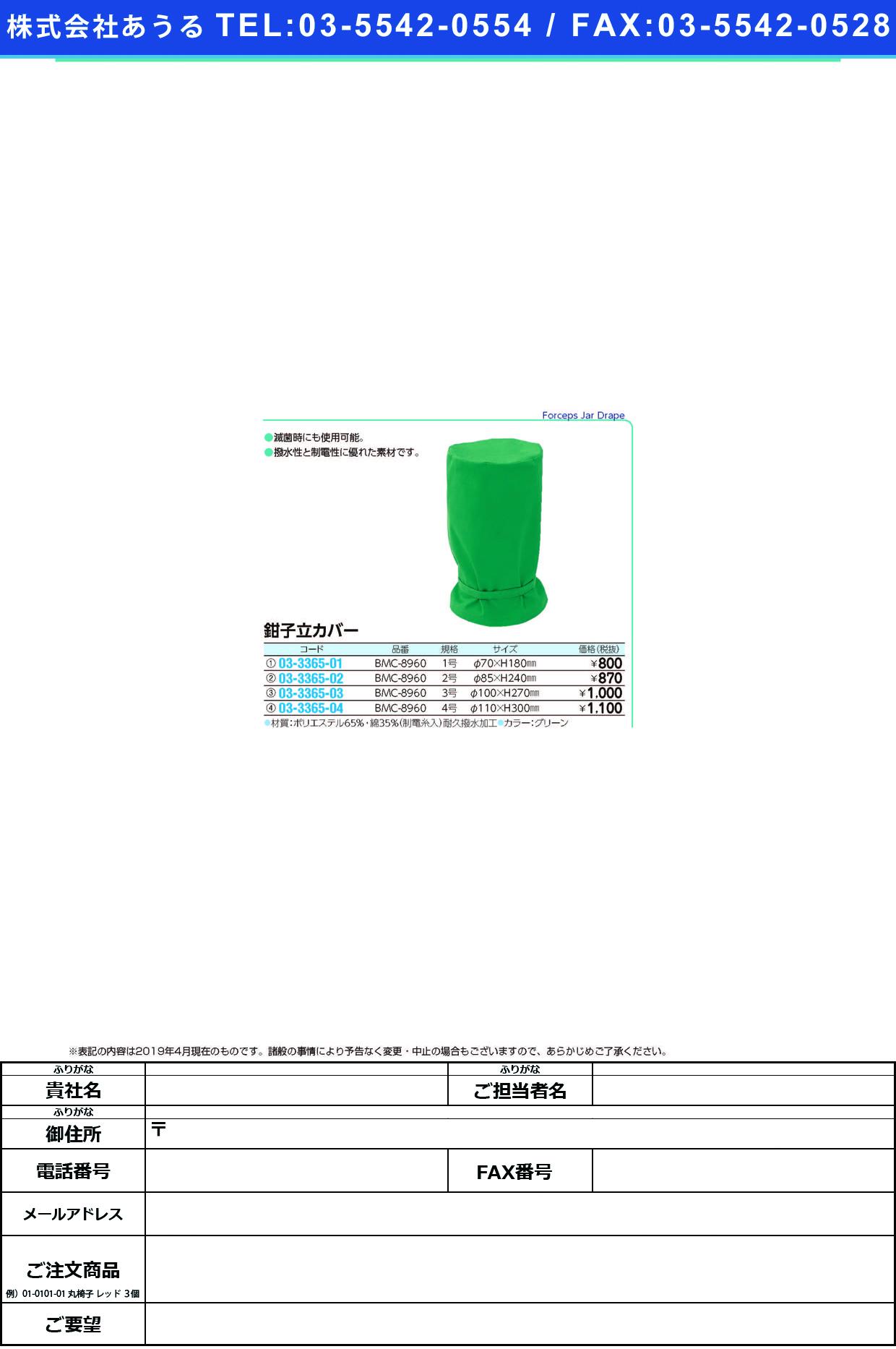 (03-3365-01)鉗子立カバー(1号)グリーン BMC-8960(7X18CM) カンシタテカバー1ゴウグリーン(ナガイレーベン)【1枚単位】【2019年カタログ商品】