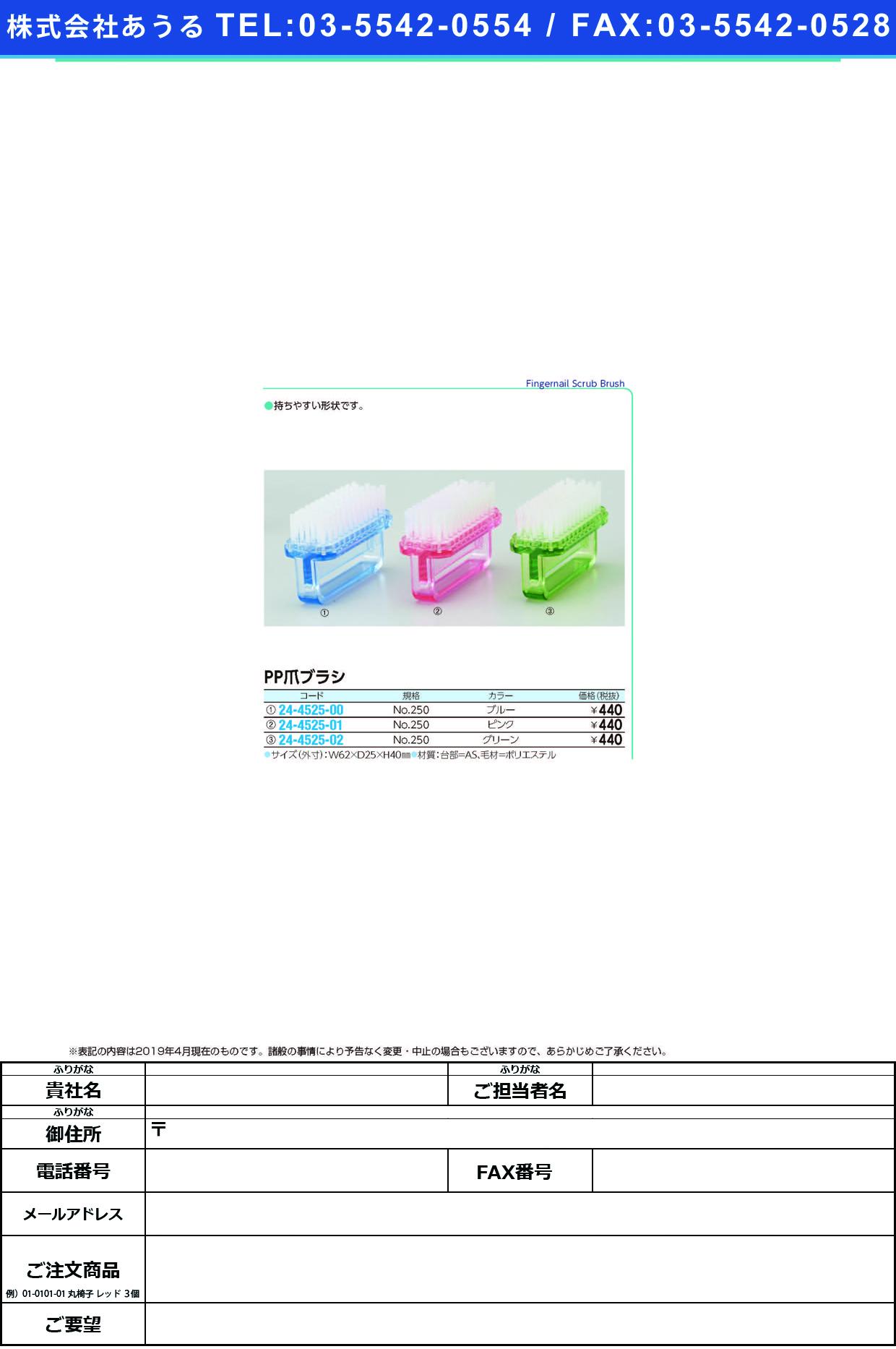 (24-4525-02)PP爪ブラシ(No.250) JBLF001(グリーン) PPツメブラシNO.250【1個単位】【2019年カタログ商品】