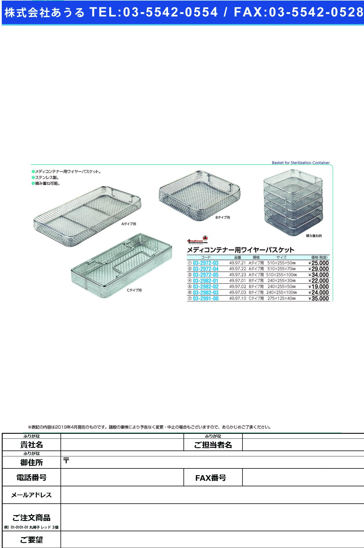 メディコンテナー用ワイヤーバスケット 49.97.03(Bタイプヨウ) メディコンテナーワイヤーバスケット