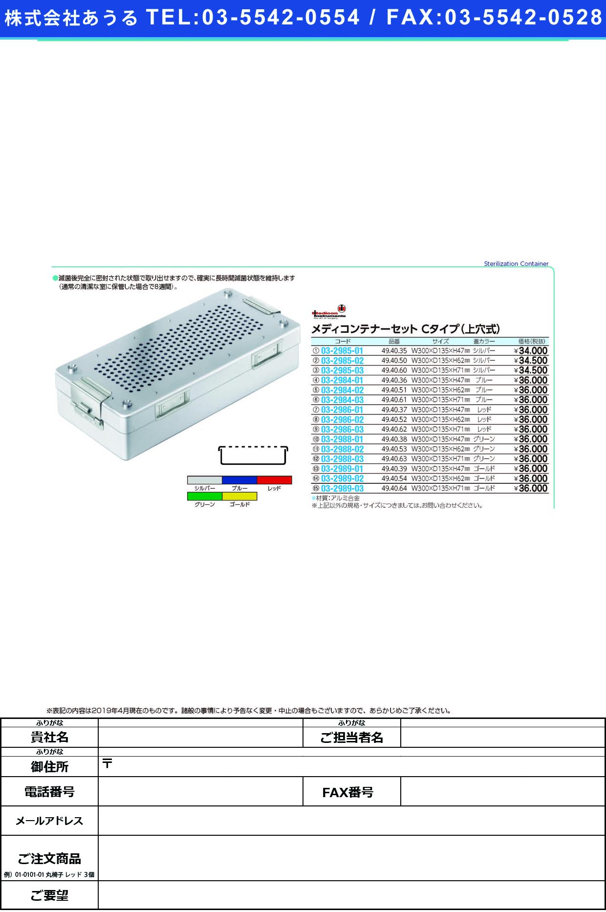 メディコンテナーセットC(上穴式) 49.40.53(グリーン) メディコンテナーセットC